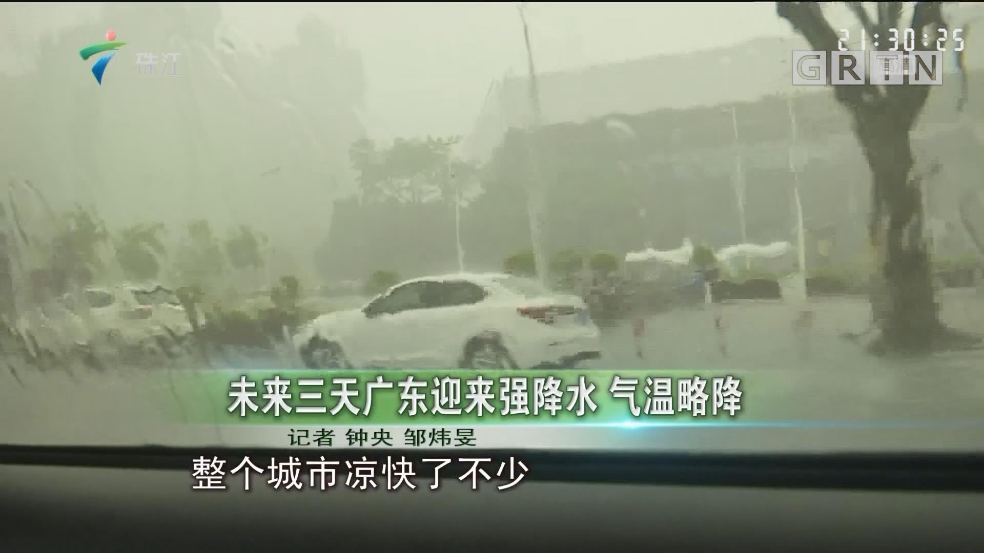 未来三天广东迎来强降水 气温略降