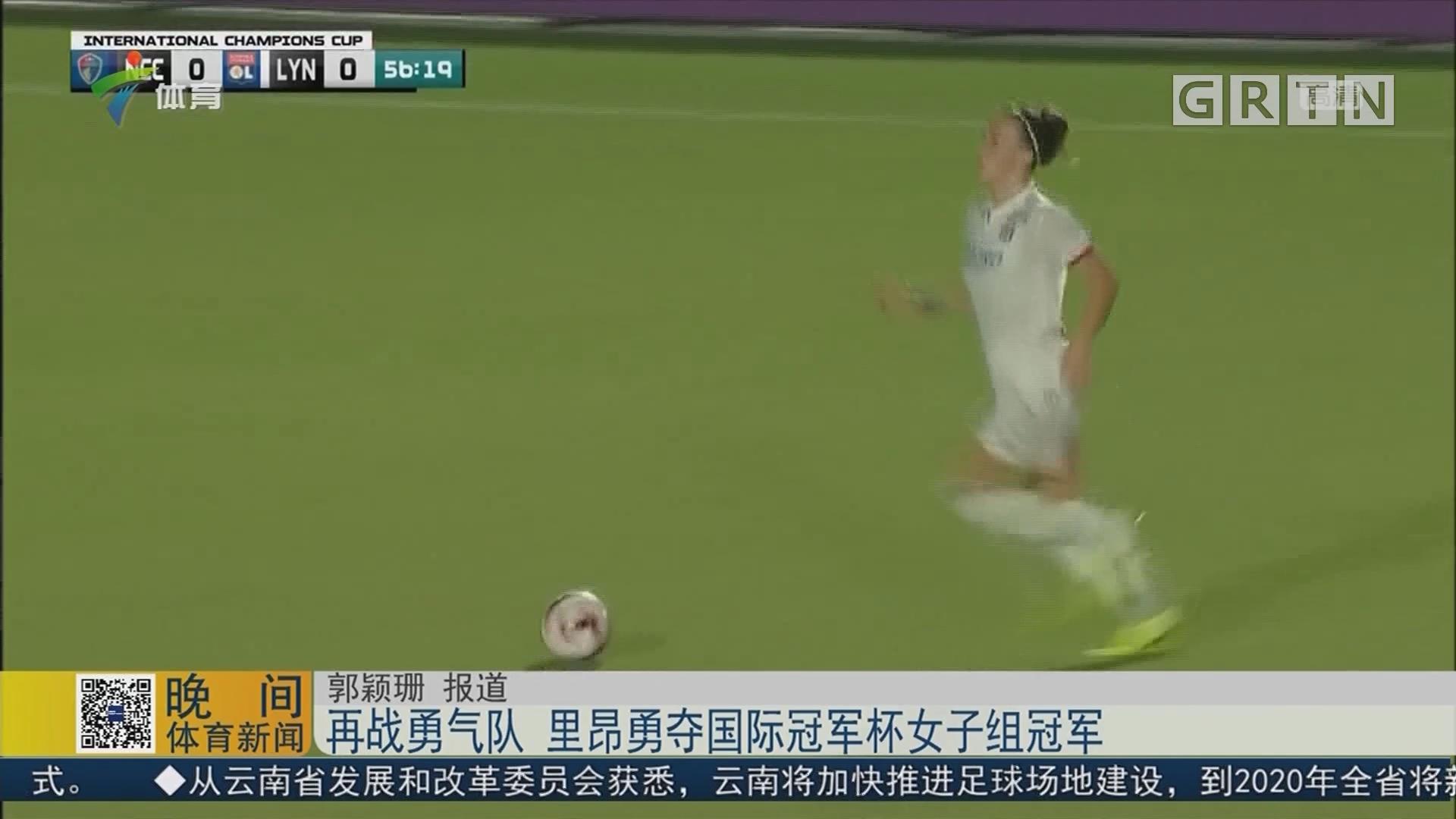 再战勇气队 里昂勇夺国际冠军杯女子组冠军