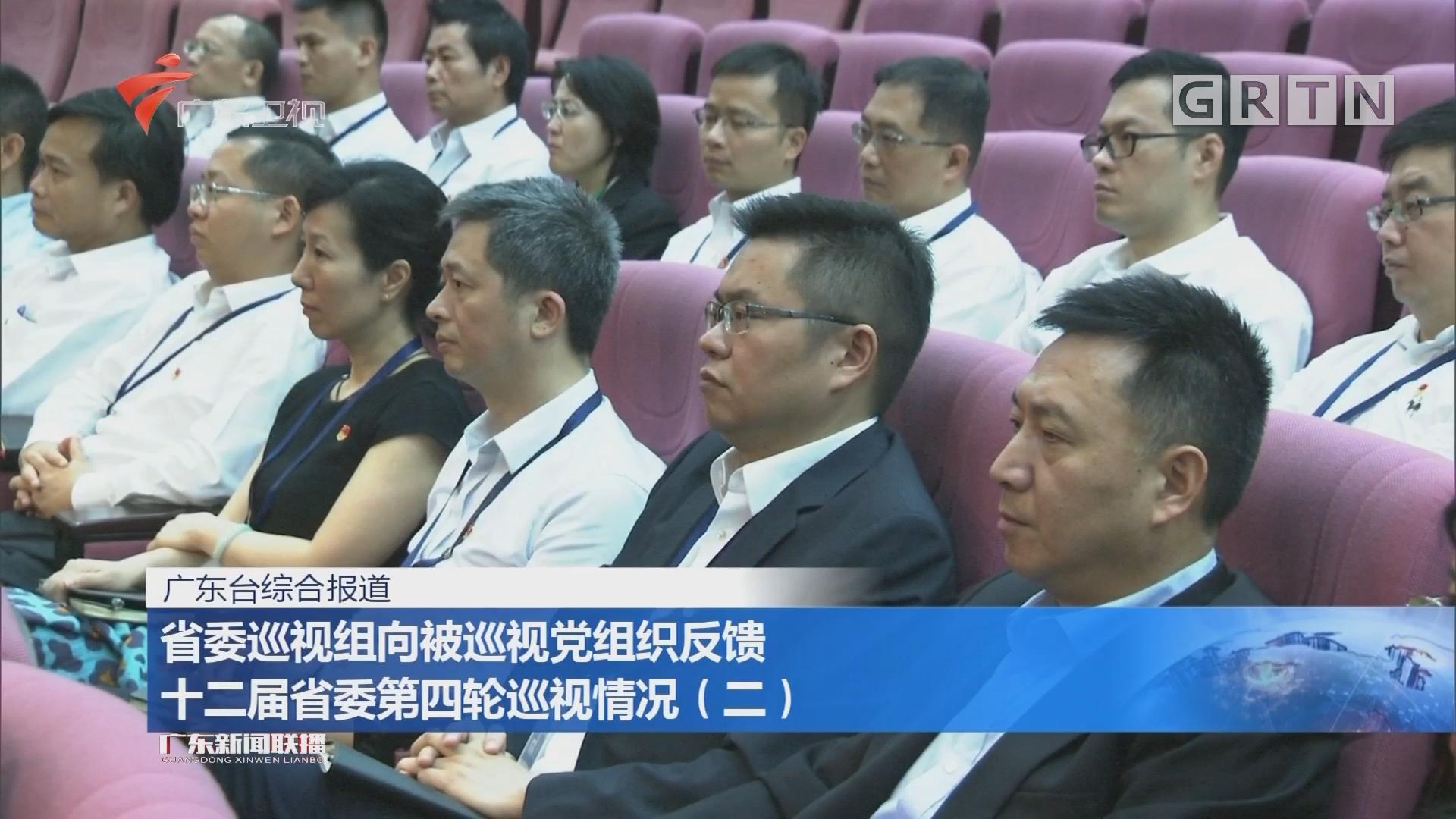 省委巡视组向被巡视党组织反馈十二届省委第四轮巡视情况(二)