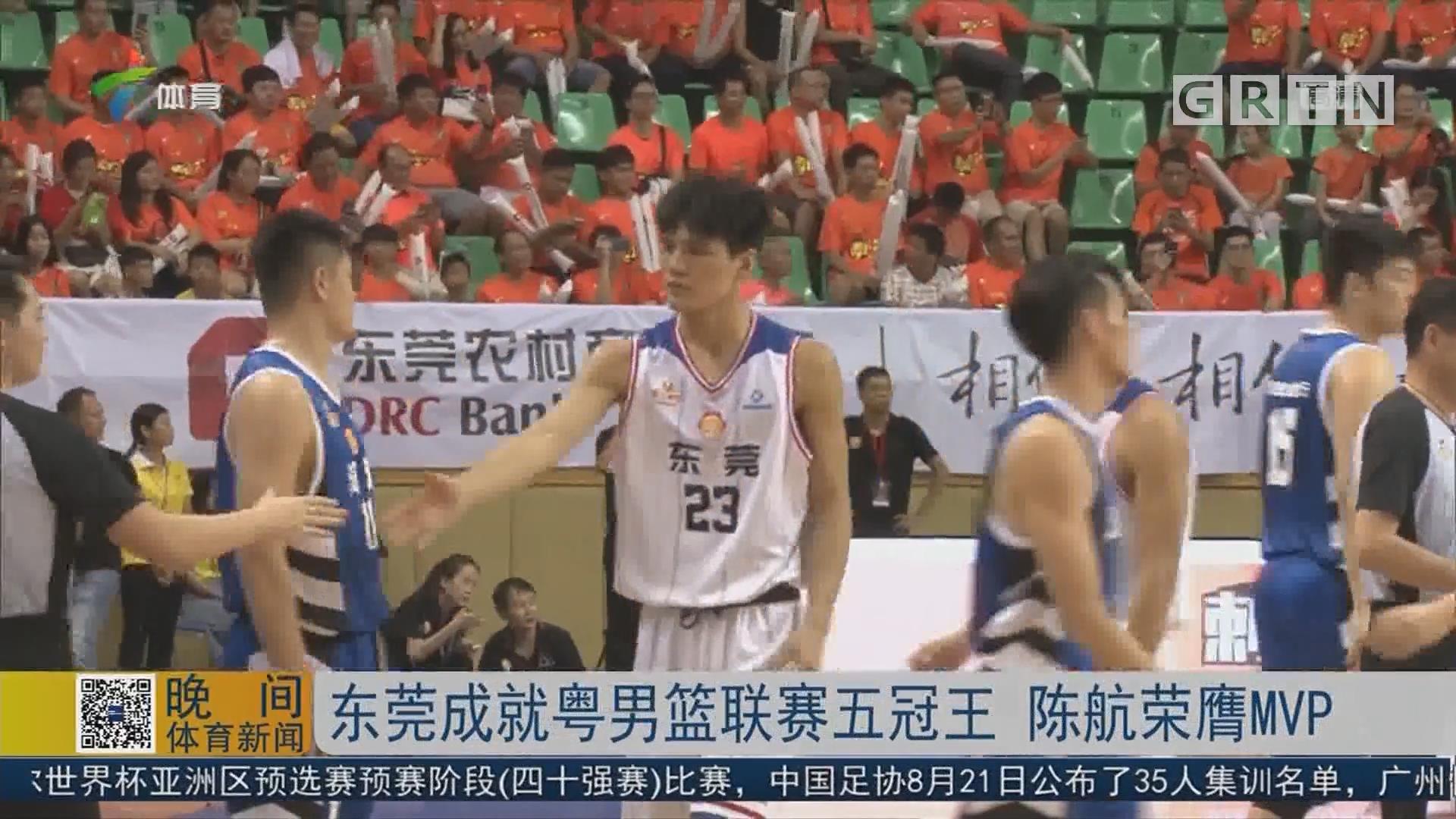 东莞成就粤男篮联赛五冠王 陈航荣膺MVP