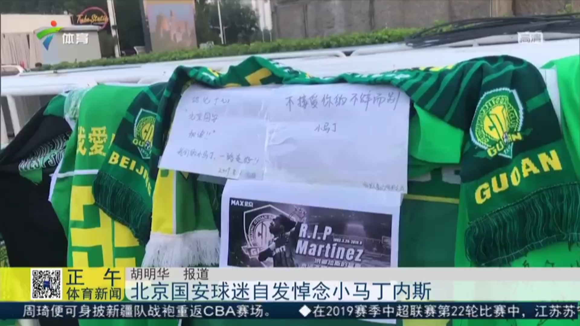 北京国安球迷自发悼念小马丁内斯