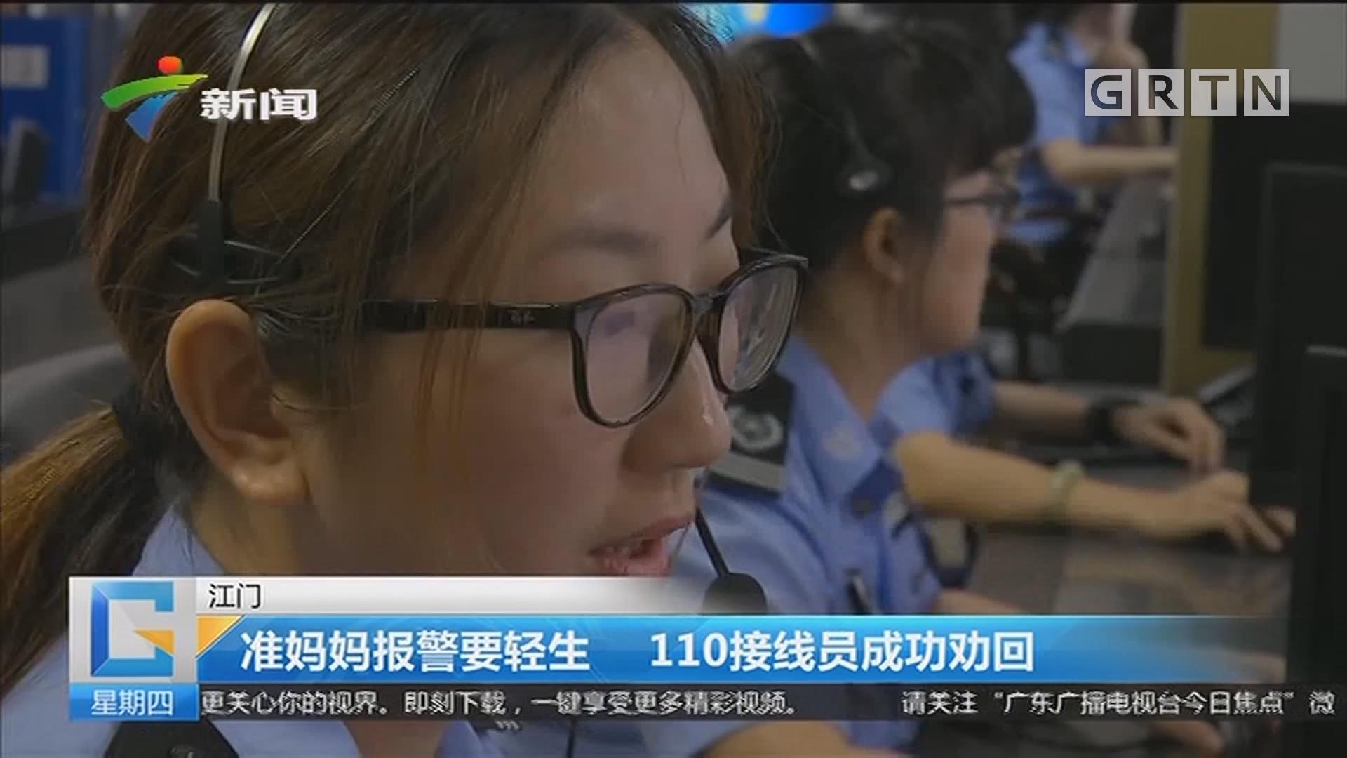 江门:准妈妈报警要轻生 110接线员成功劝回