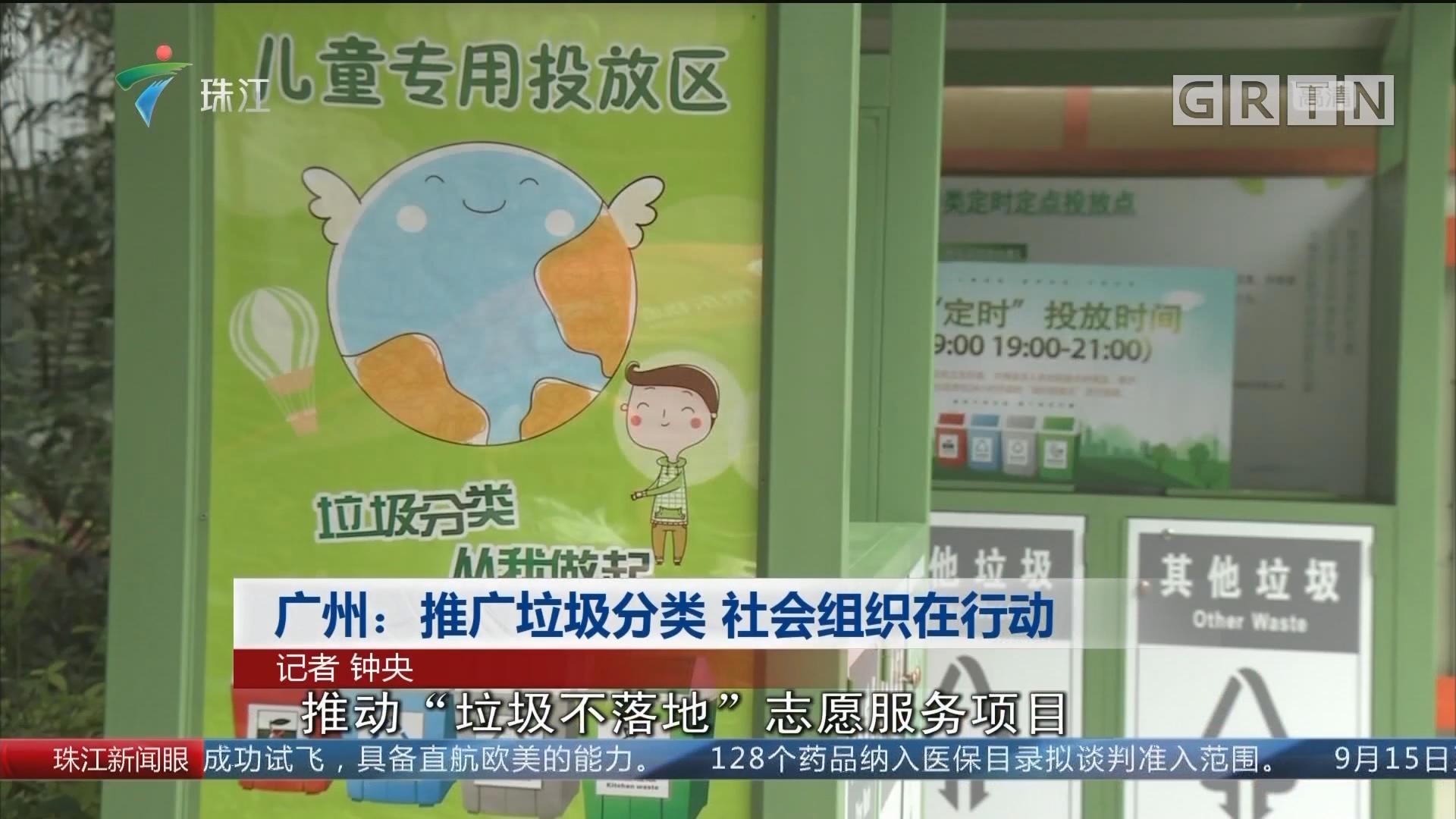 广州:推广垃圾分类 社会组织在行动