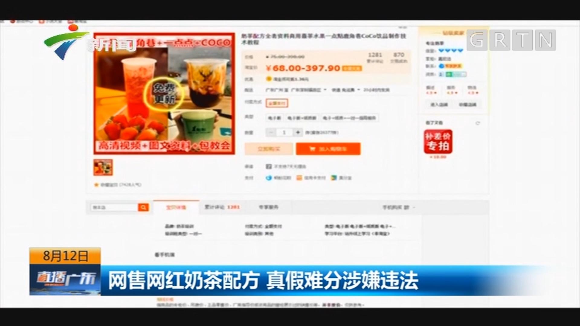 网售网红奶茶配方 真假难分涉嫌违法