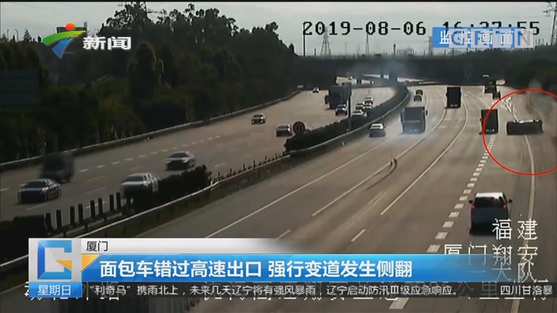 厦门:面包车错过高速出口 强行变道发生侧翻