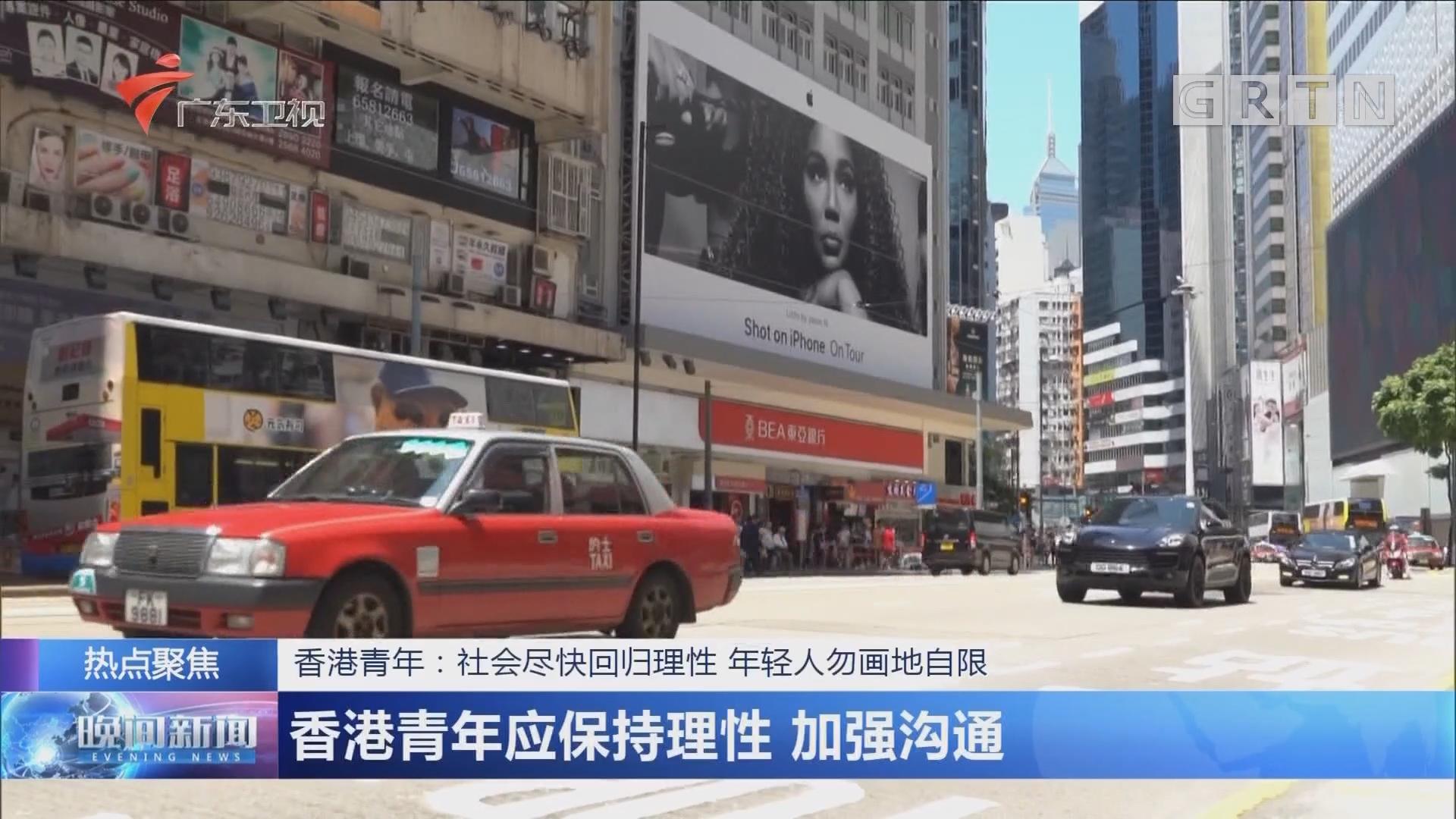 香港青年:社会尽快回归理性 年轻人勿画地自限 香港青年应保持理性 加强沟通