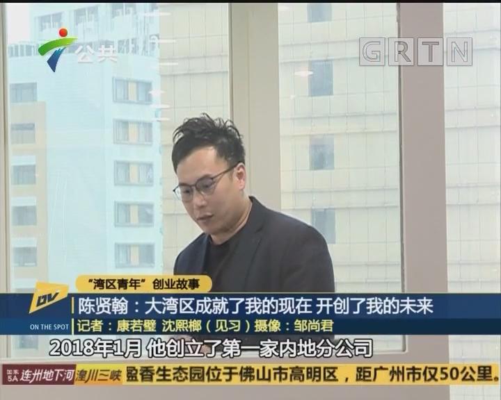陈贤翰:大湾区成就了我的现在 开创了我的未来