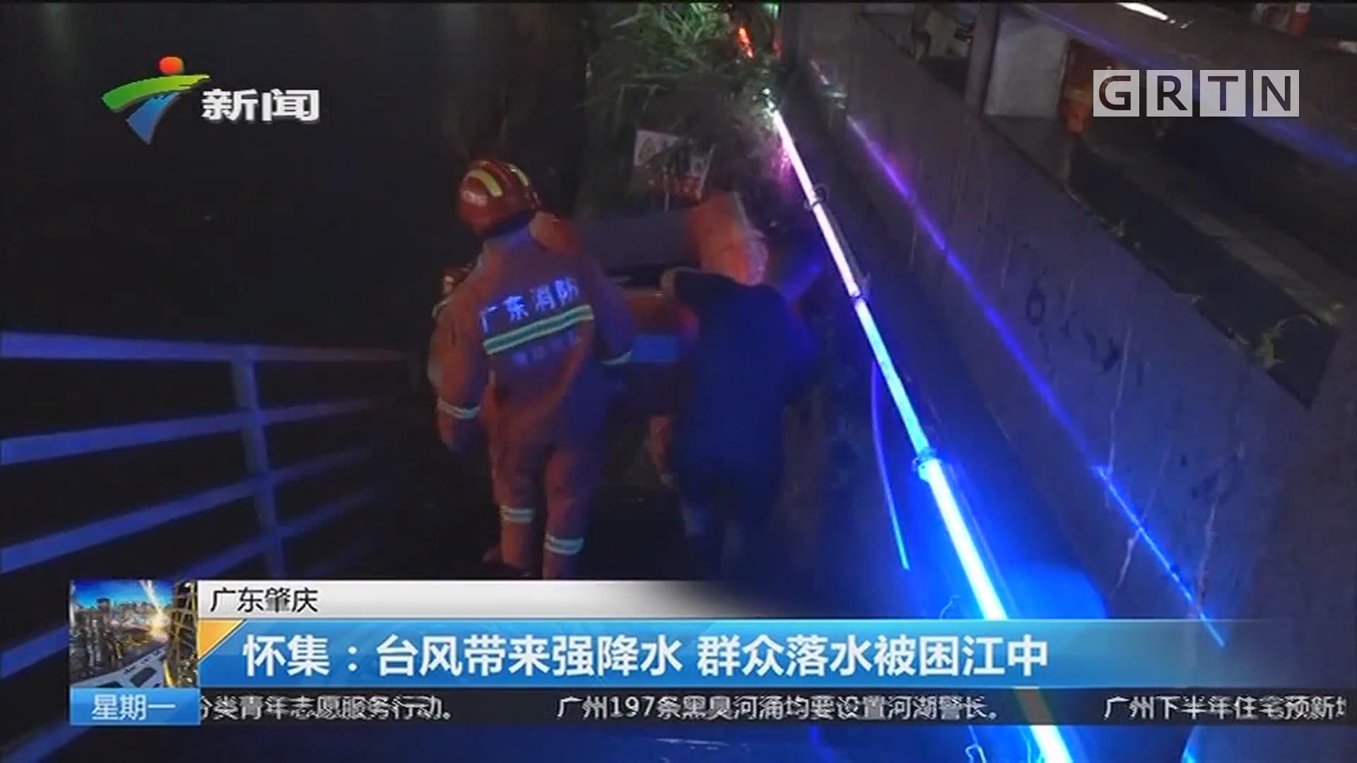 广东肇庆 怀集:台风带来强降水 群众落水被困江中