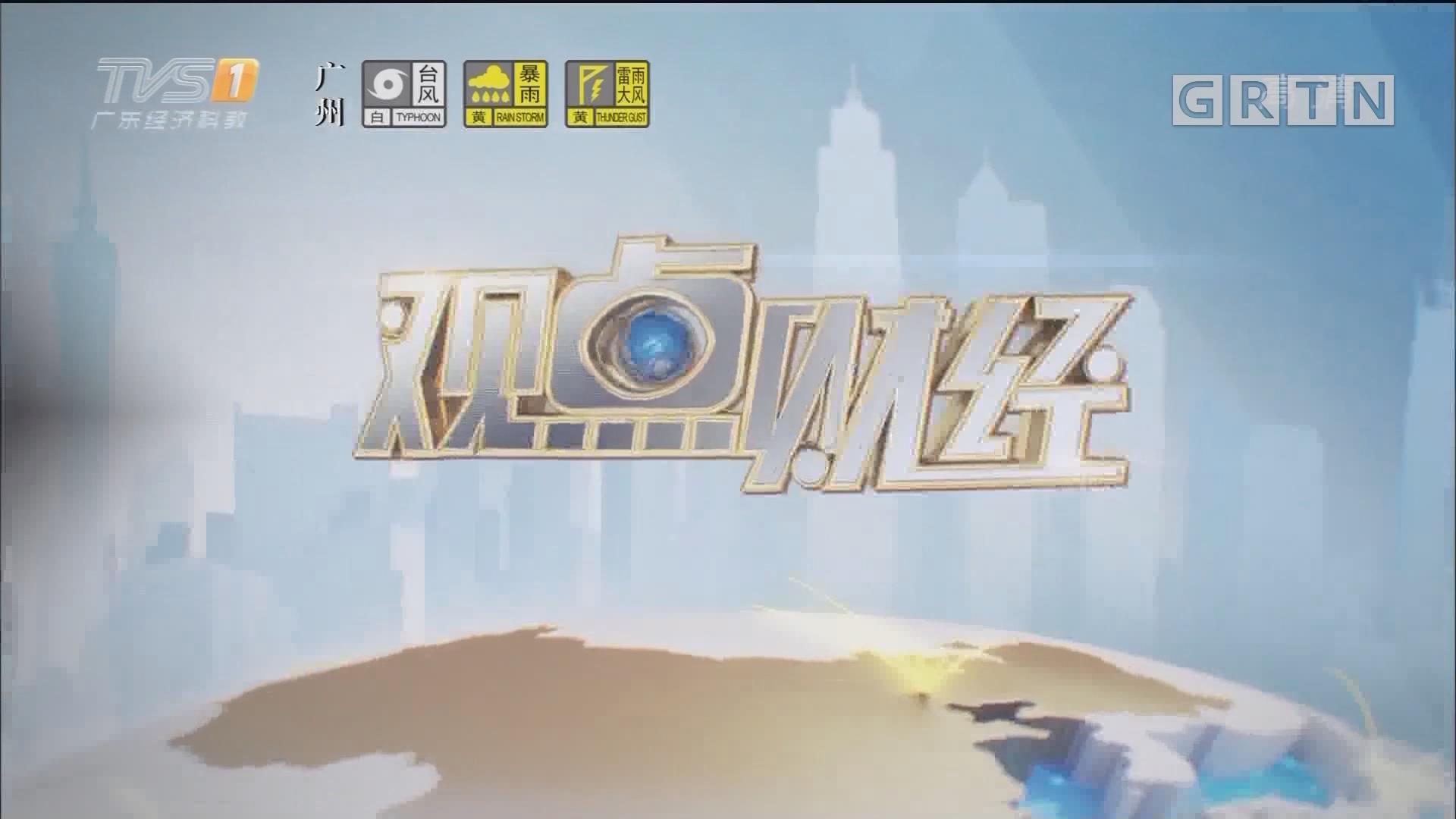 [HD][2019-08-25]观点财经:新功能强劲 假日旅游别样红