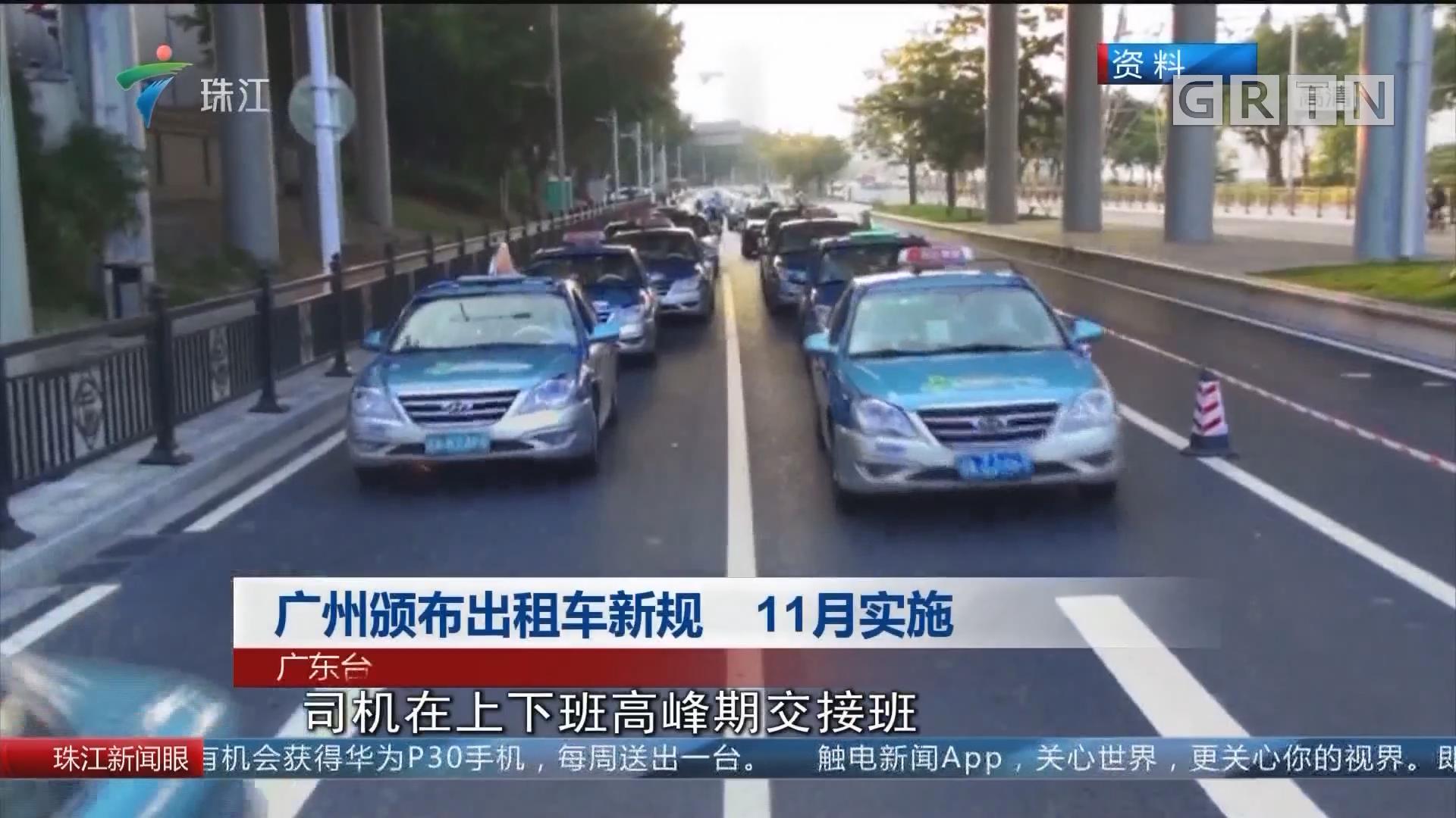 广州颁布出租车新规 11月实施
