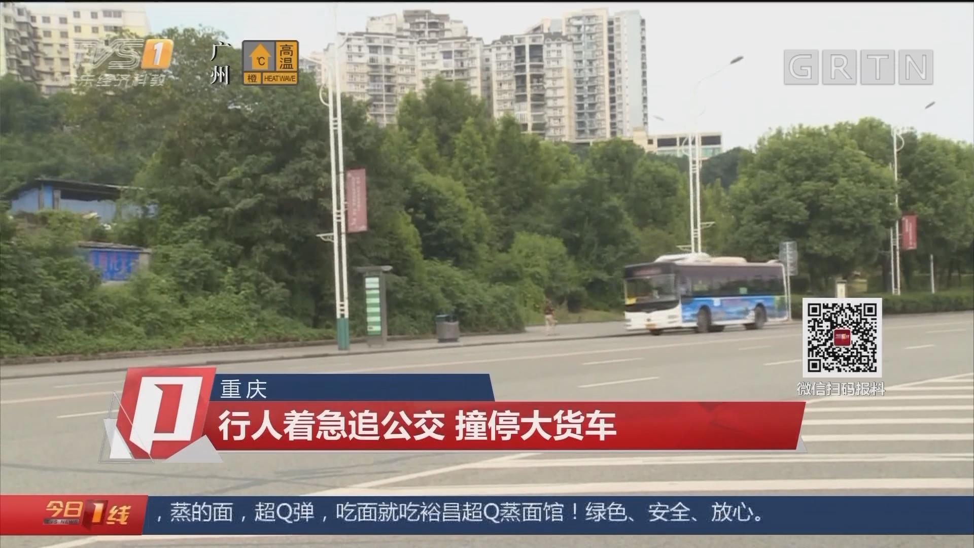 重庆:行人着急追公交 撞停大货车