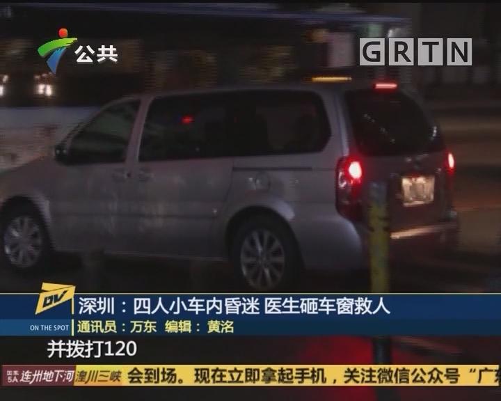 深圳:四人小车内昏迷 医生砸车窗救人