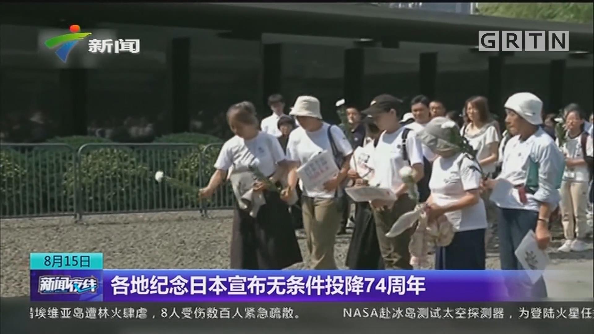 各地纪念日本宣布无条件投降74周年