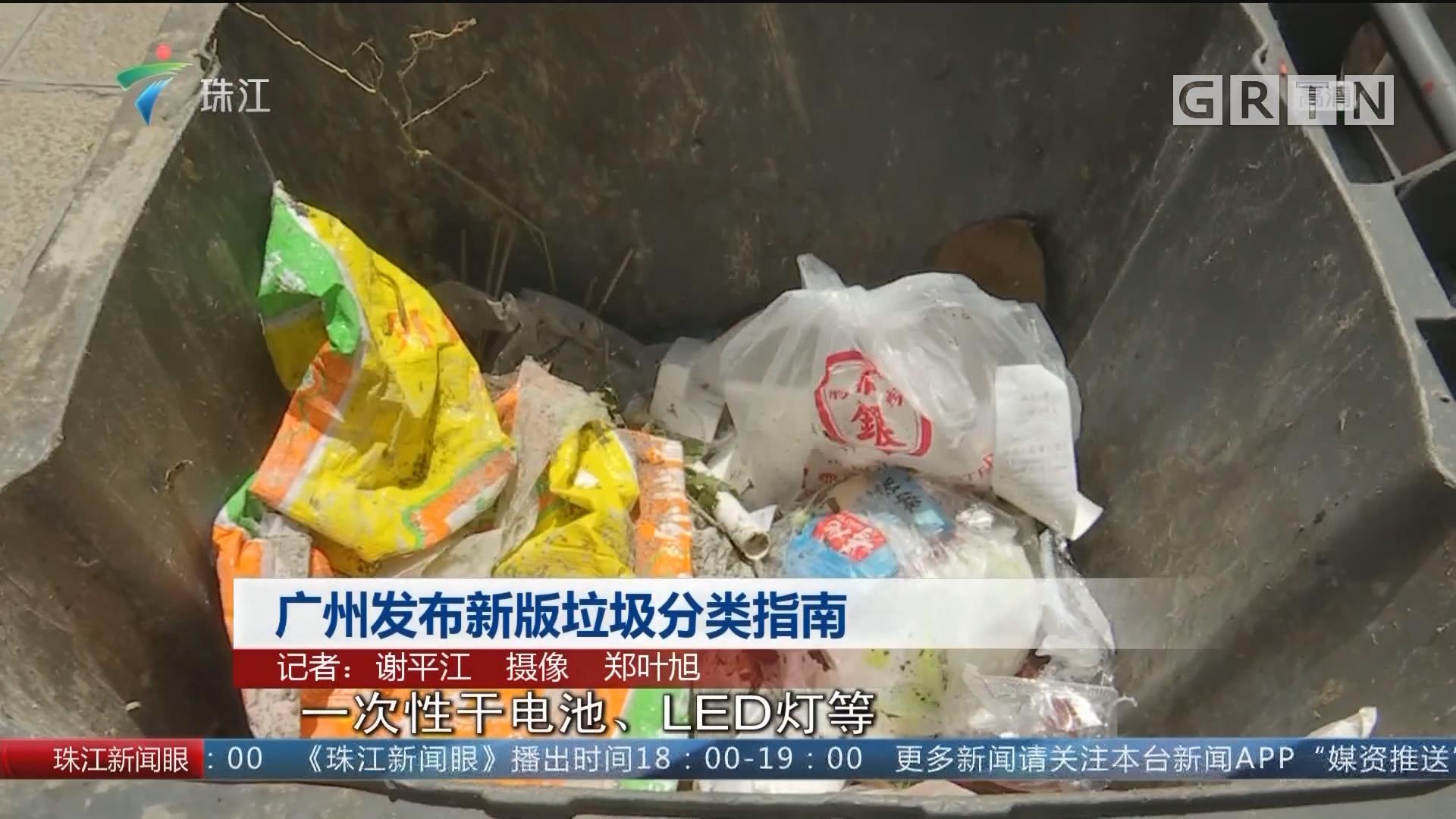 广州发布新版垃圾分类指南