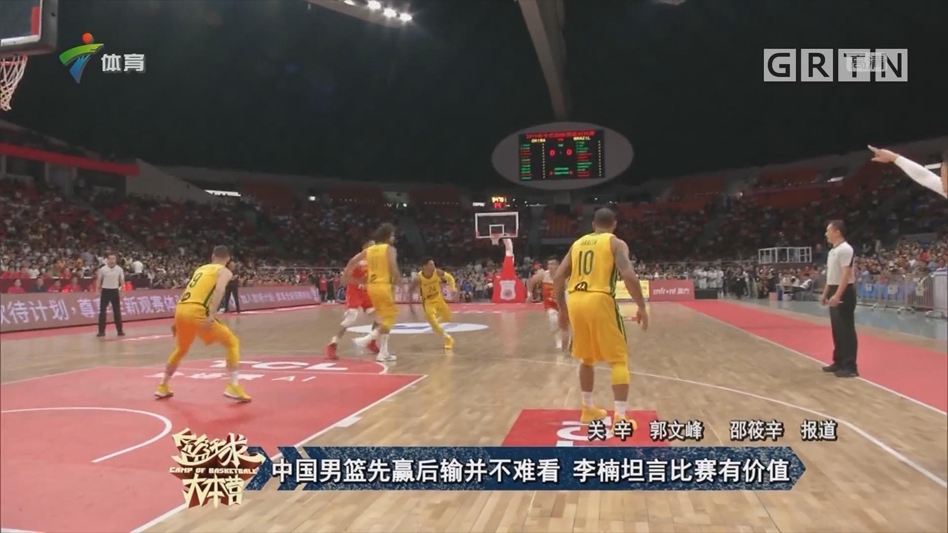 中国男篮先赢后输并不难看 李楠坦言比赛有价值