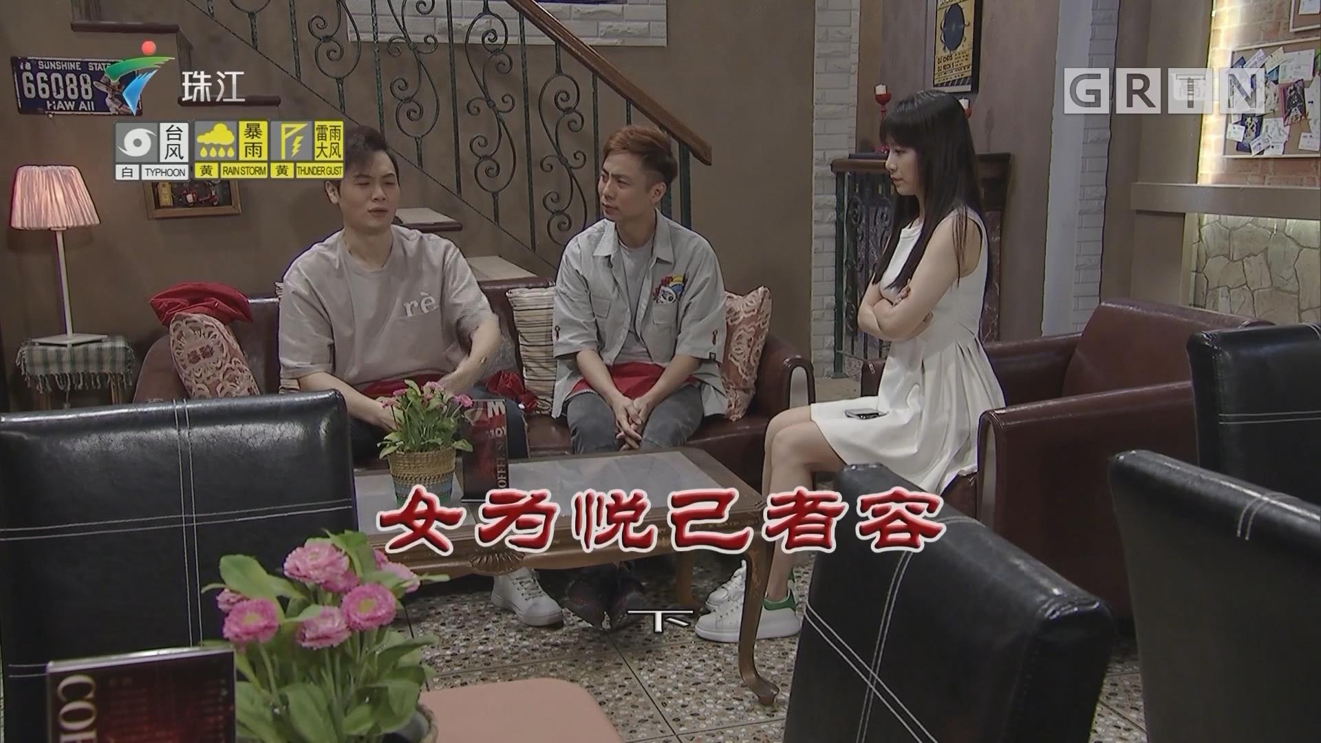 [HD][2019-08-25]外来媳妇本地郎:女为悦己者容(下)