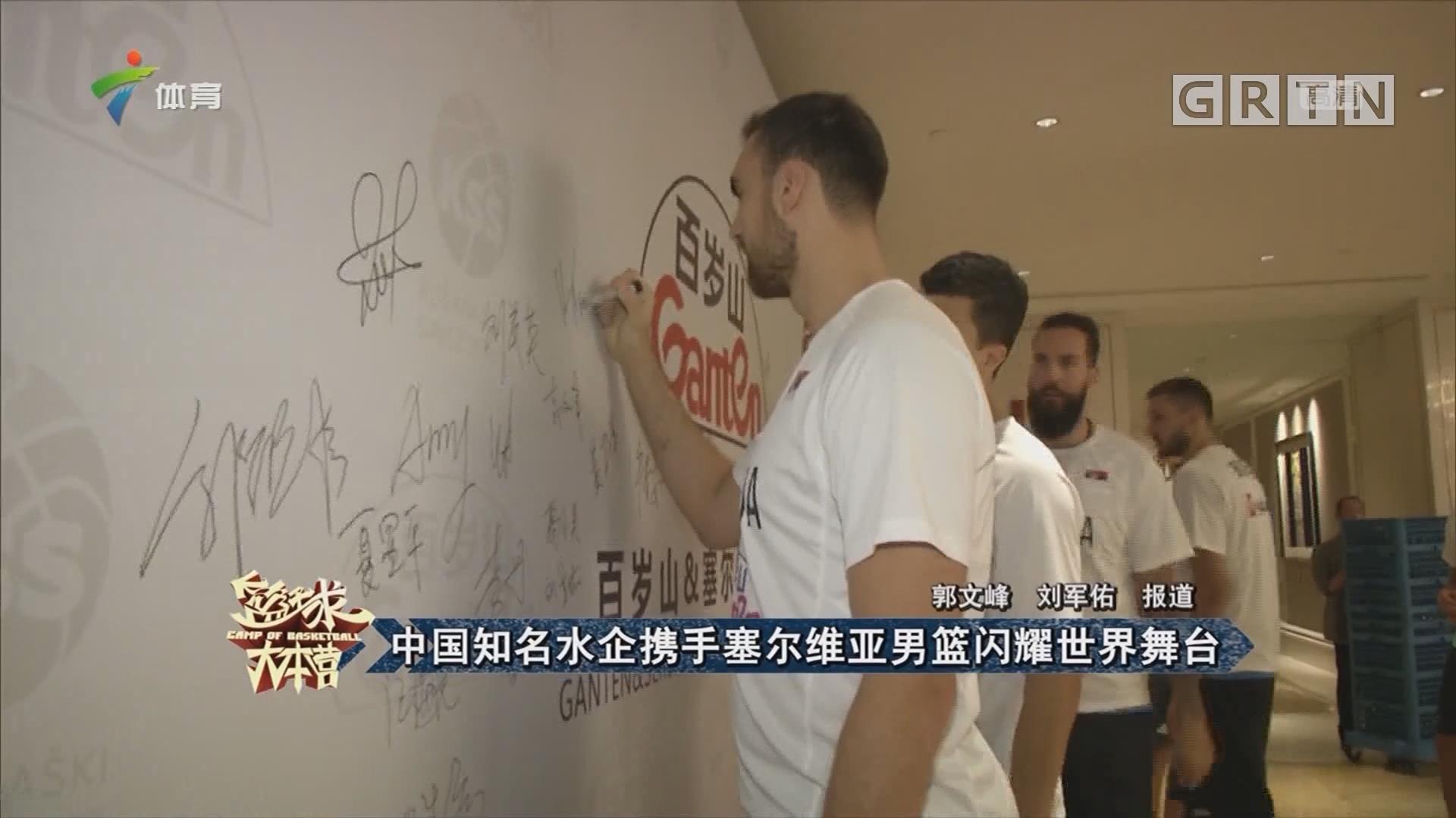 中国知名水企携手塞尔维亚男篮闪耀世界舞台