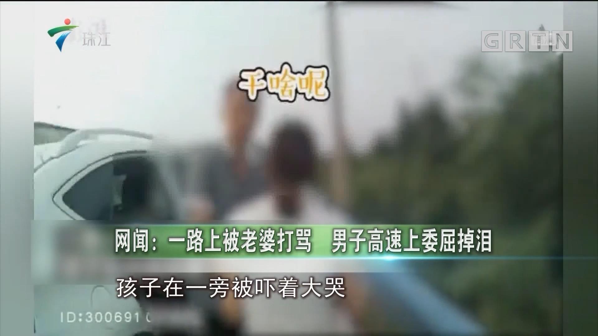 网闻:一路上被老婆打骂 男子高速上委屈掉泪
