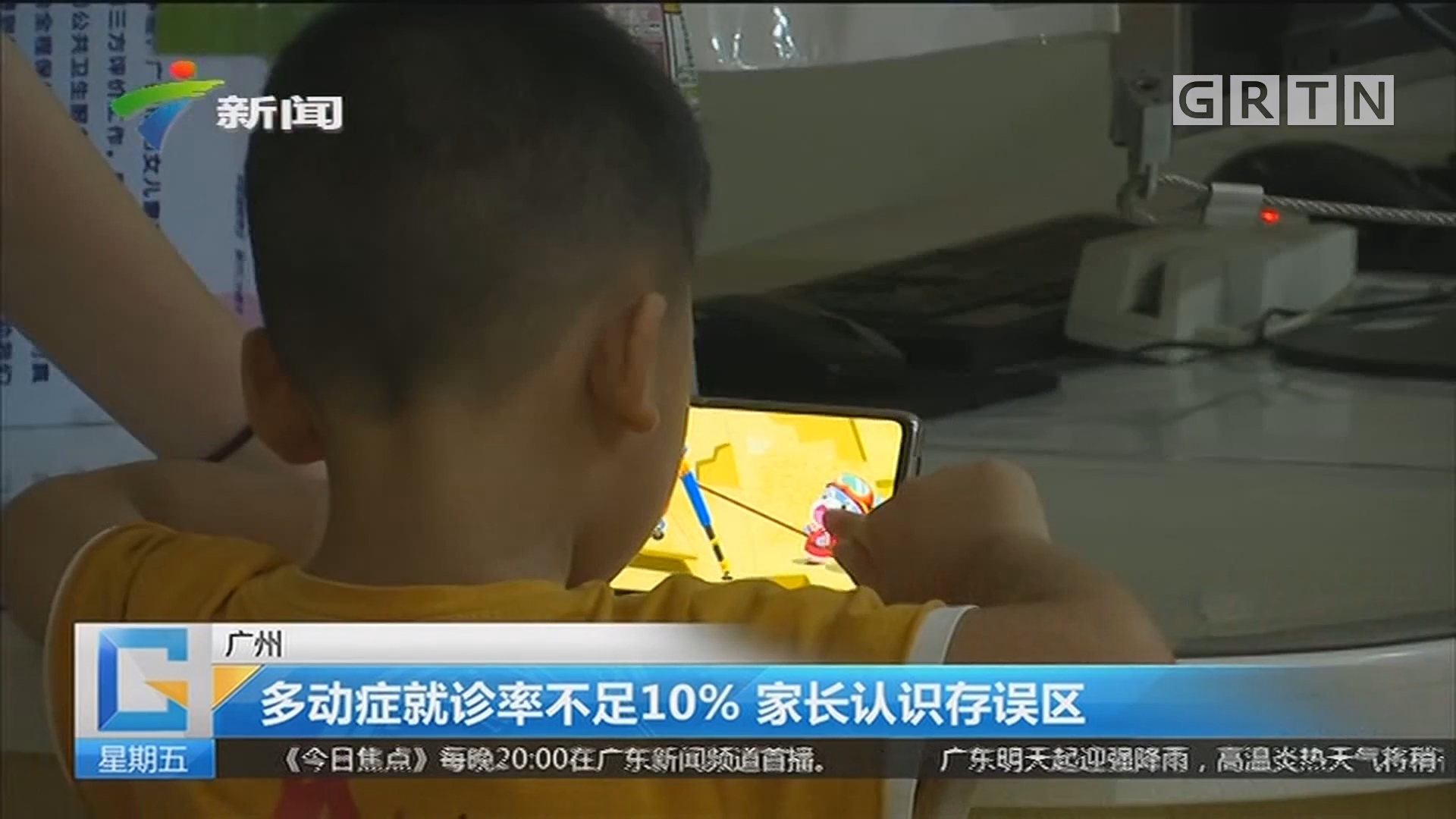 广州:多动症就诊率不足10% 家长认识存误区