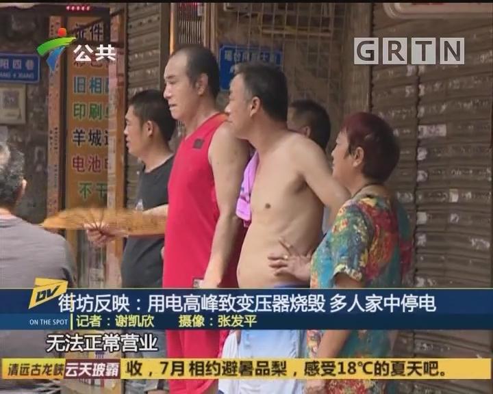 街坊反映:用电高峰致变压器烧毁 多人家中停电