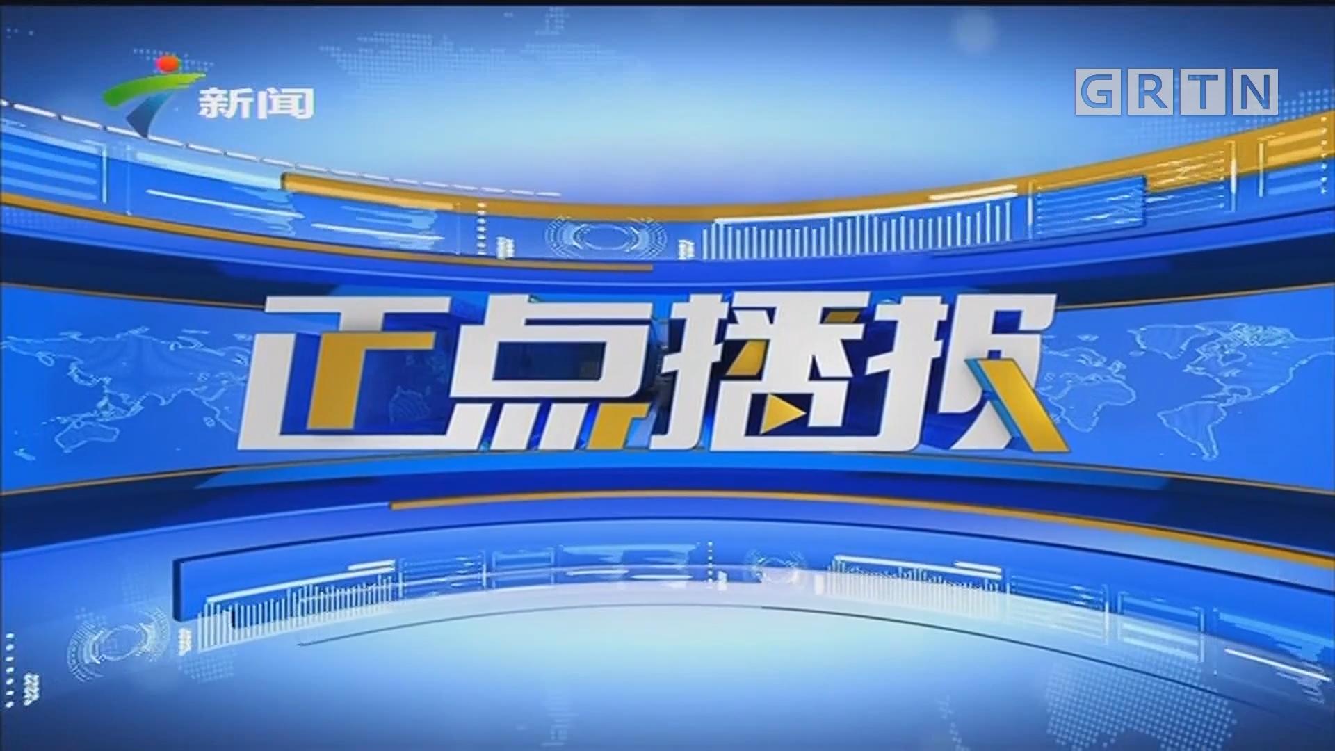 [HD][2019-08-01]正点播报:交通出行安全 广东:上半年各类交通事故数及死伤人数均下降