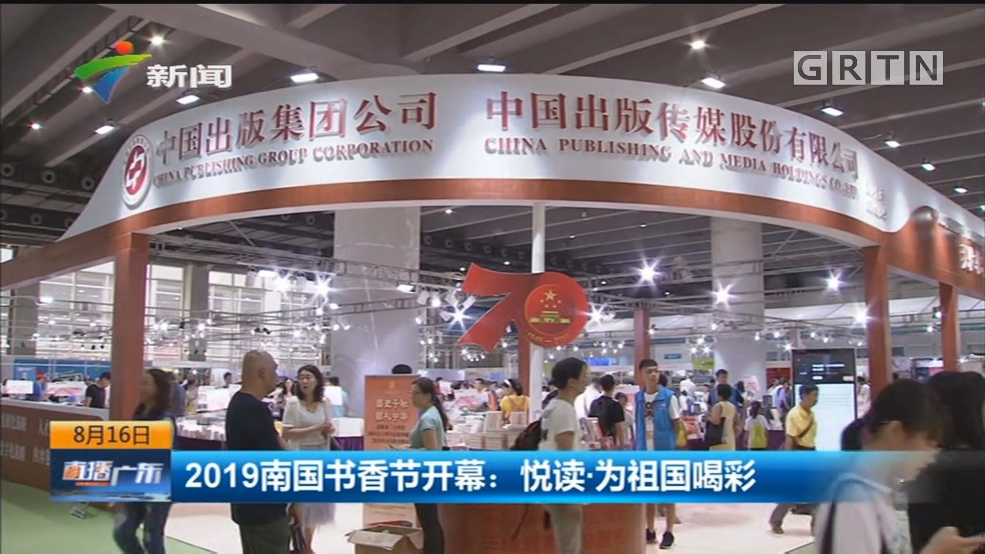 2019南国书香节开幕:悦读·为祖国喝彩