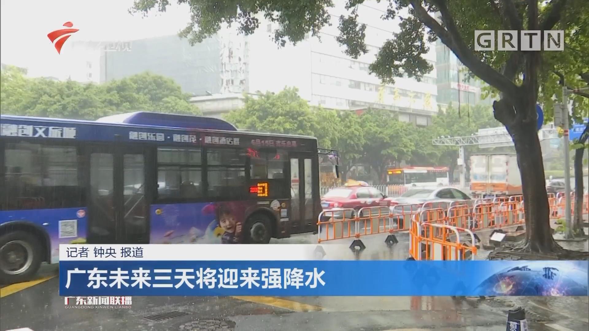广东未来三天将迎来强降水