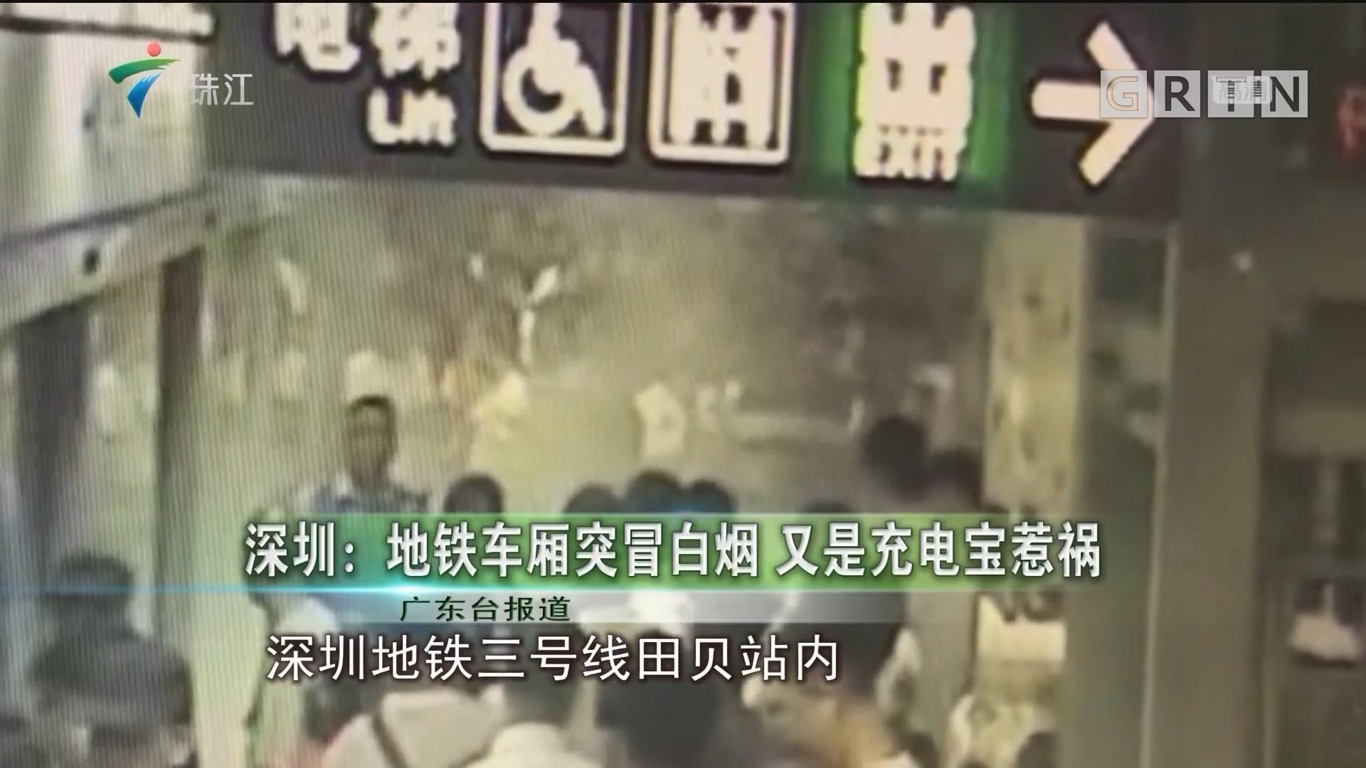 深圳:地铁车厢突冒白烟 又是充电宝惹祸