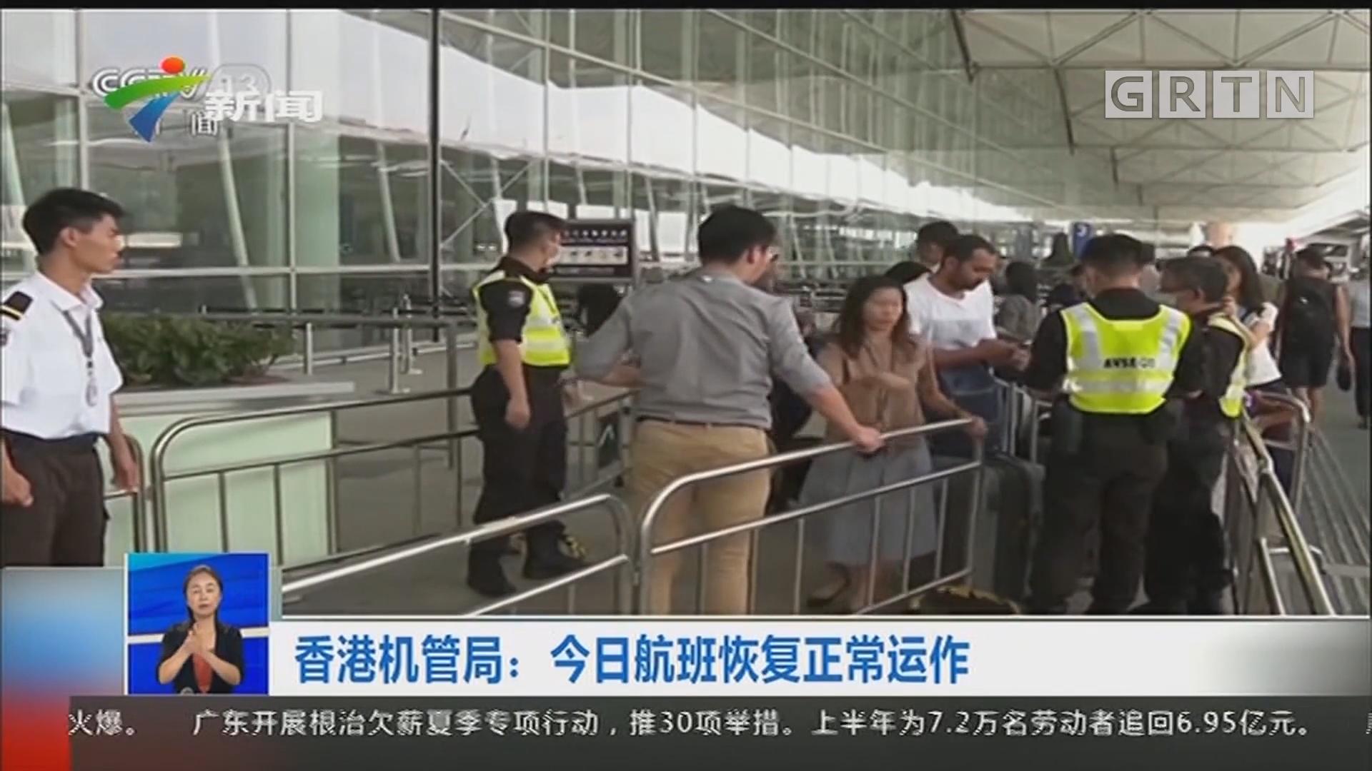 香港机管局:今日航班恢复正常运作