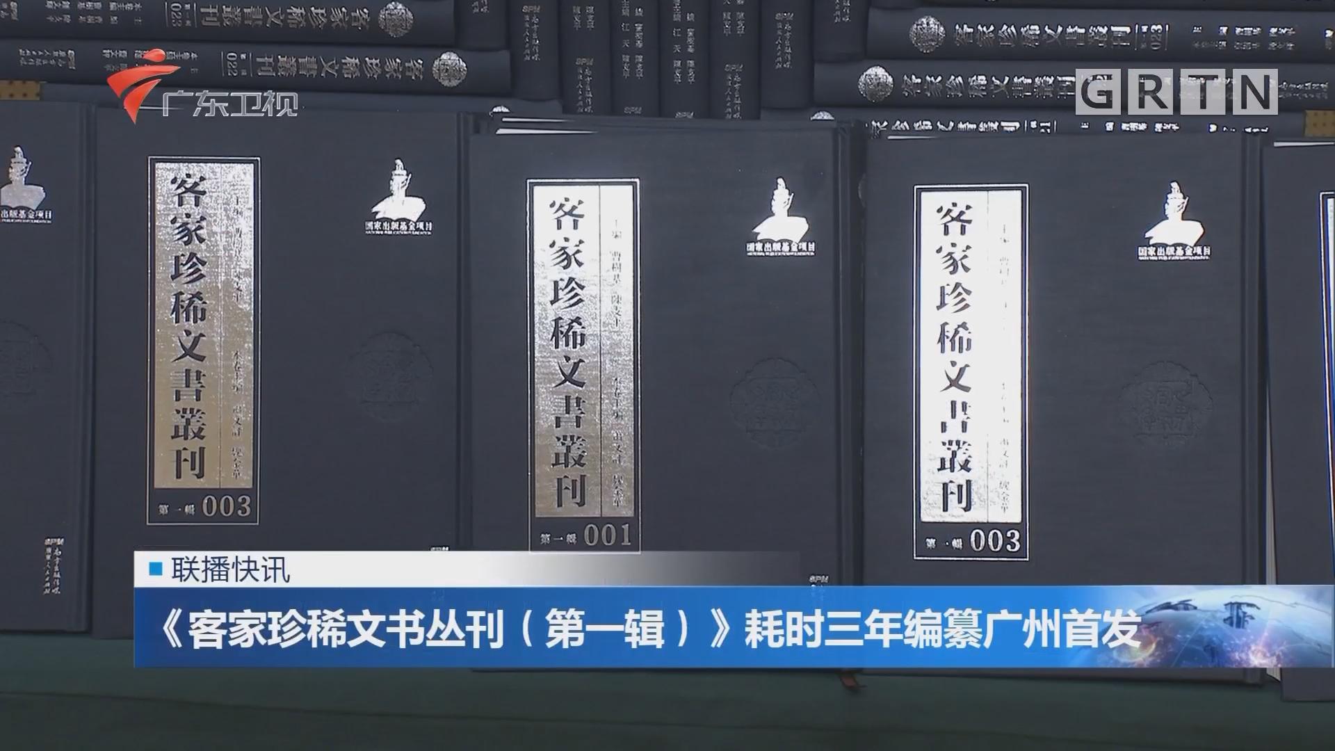 《客家珍稀文书丛刊(第一辑)》耗时三年编纂广州首发