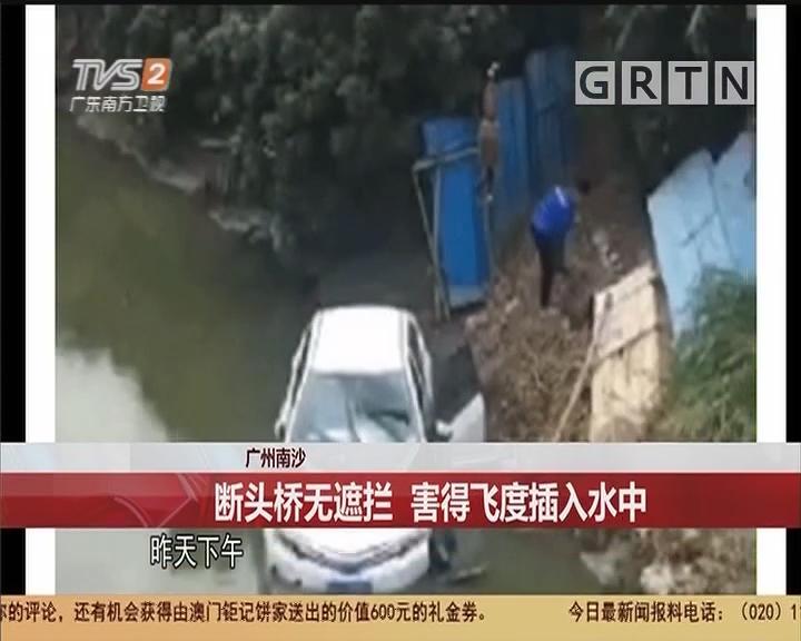 广州南沙 断头桥无遮拦 害得飞度插入水中