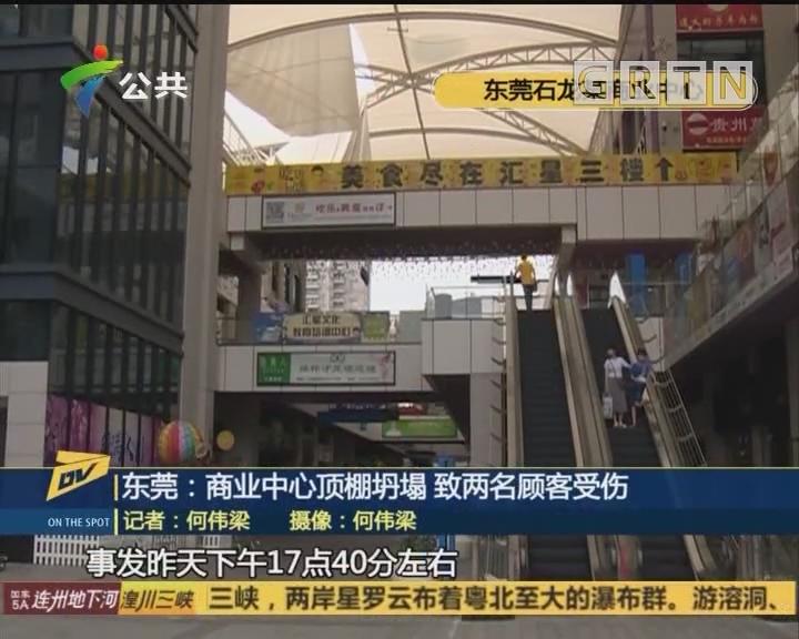 东莞:商业中心顶棚坍塌 致两名顾客受伤