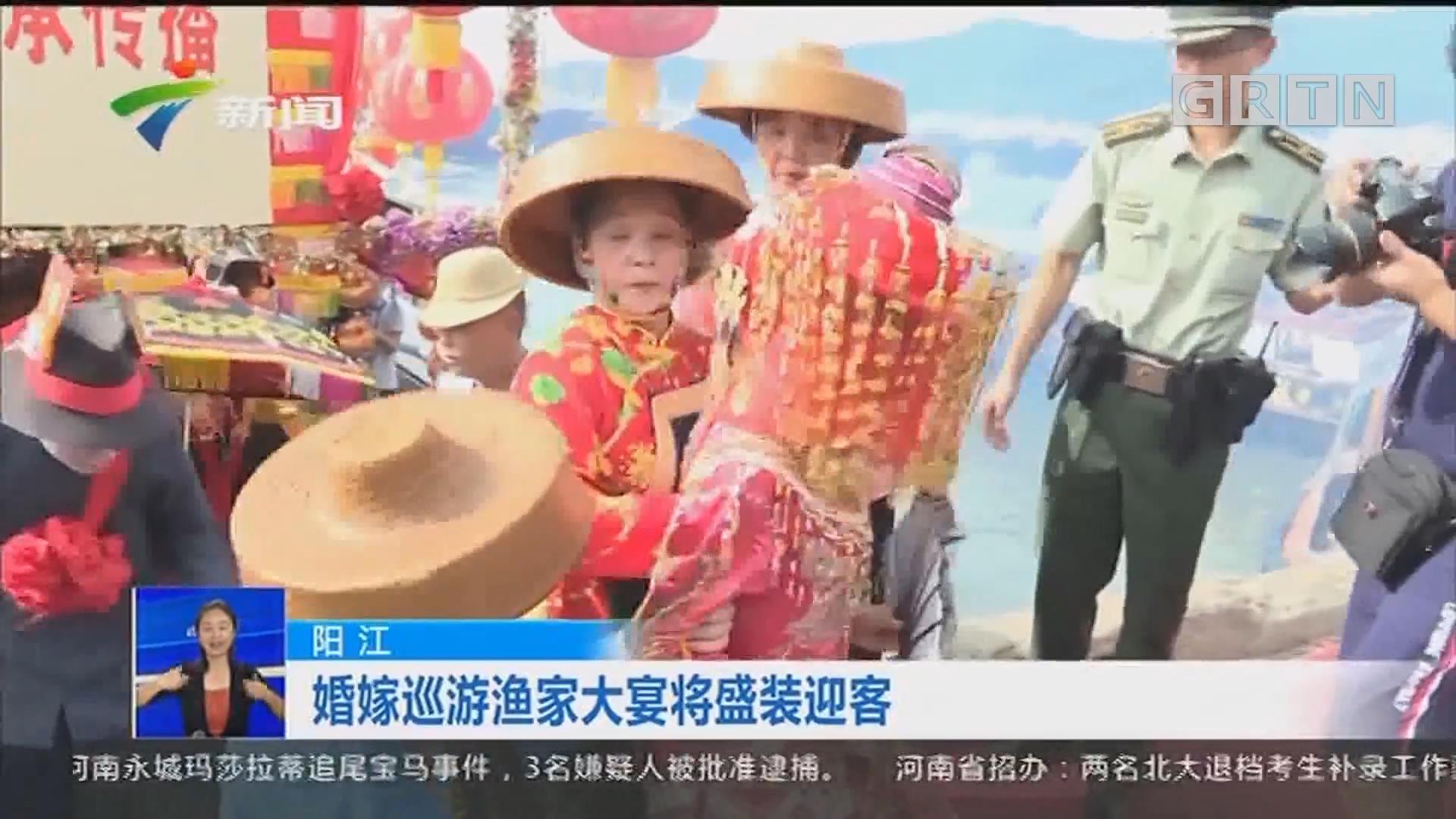 阳江:婚嫁巡游渔家大宴将盛装迎客