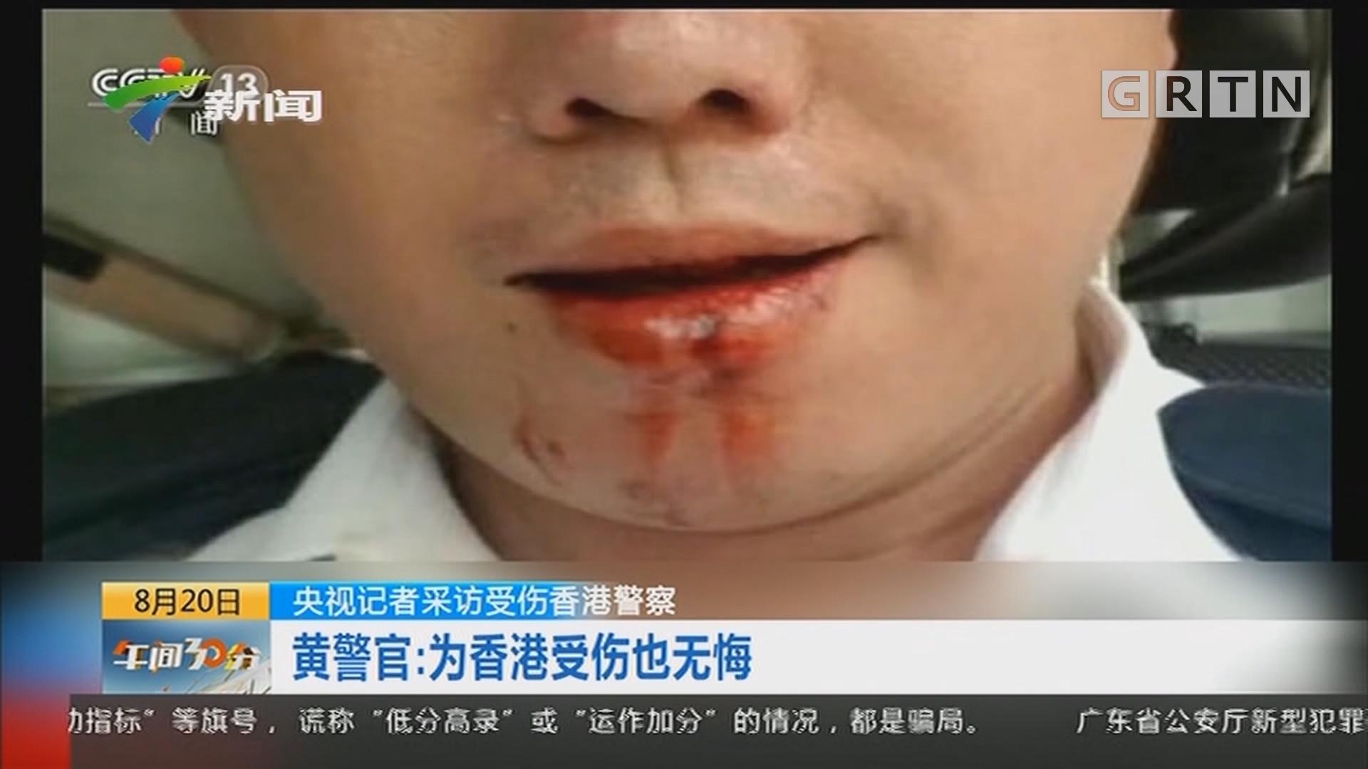 央视记者采访受伤香港警察 黄警官:为香港受伤也无悔
