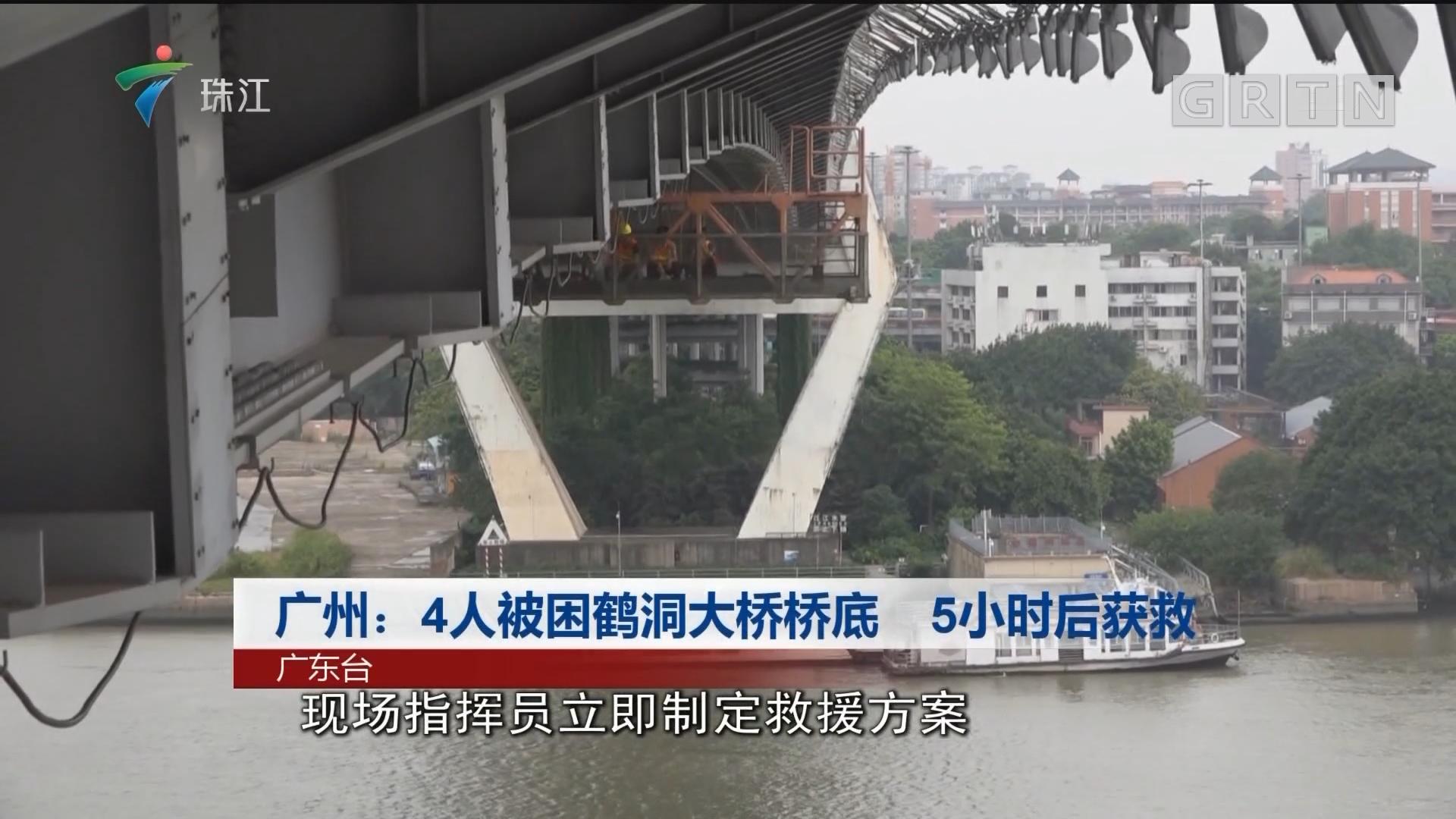 广州:4人被困鹤洞大桥桥底 5小时后获救