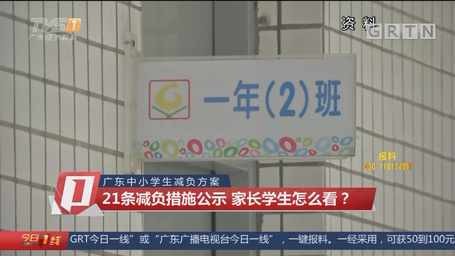 广东中小学生减负方案 21条减负措施公示 家长学生怎么看?