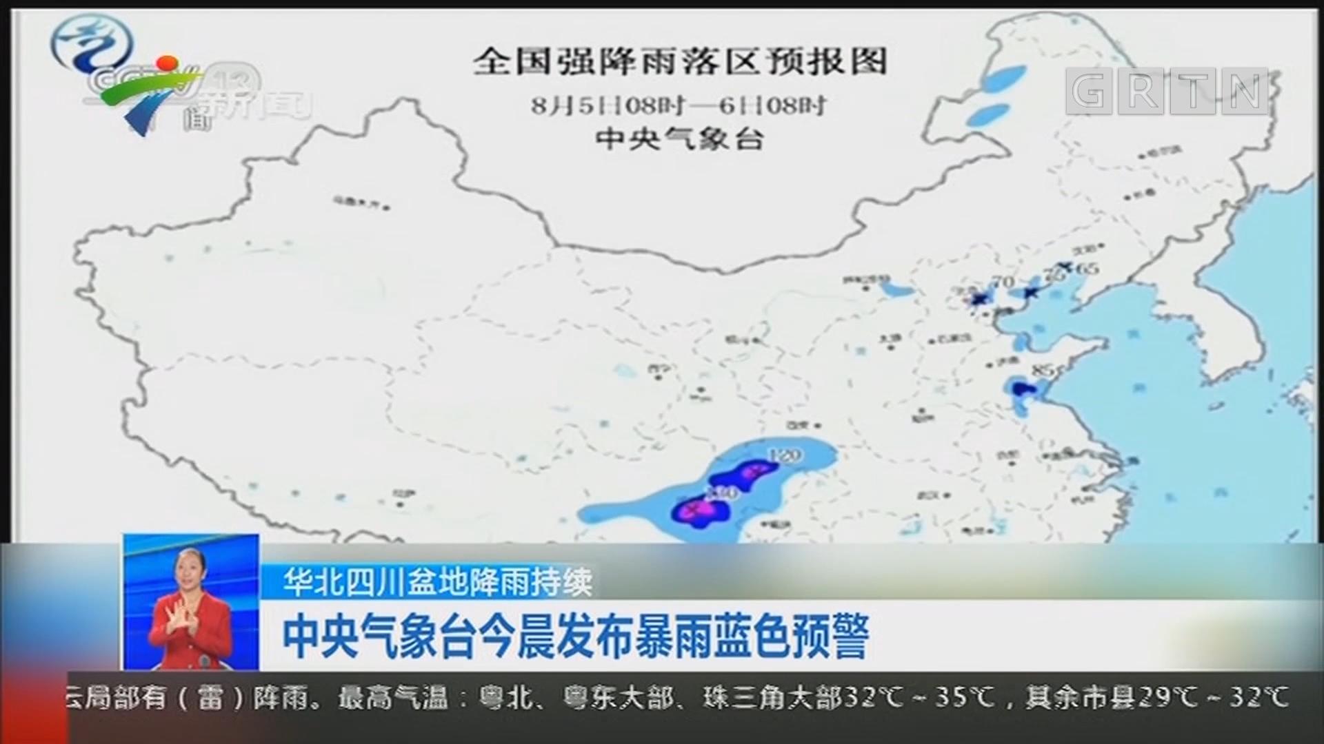 华北四川盆地降雨持续 中央气象台今晨发布暴雨蓝色预警