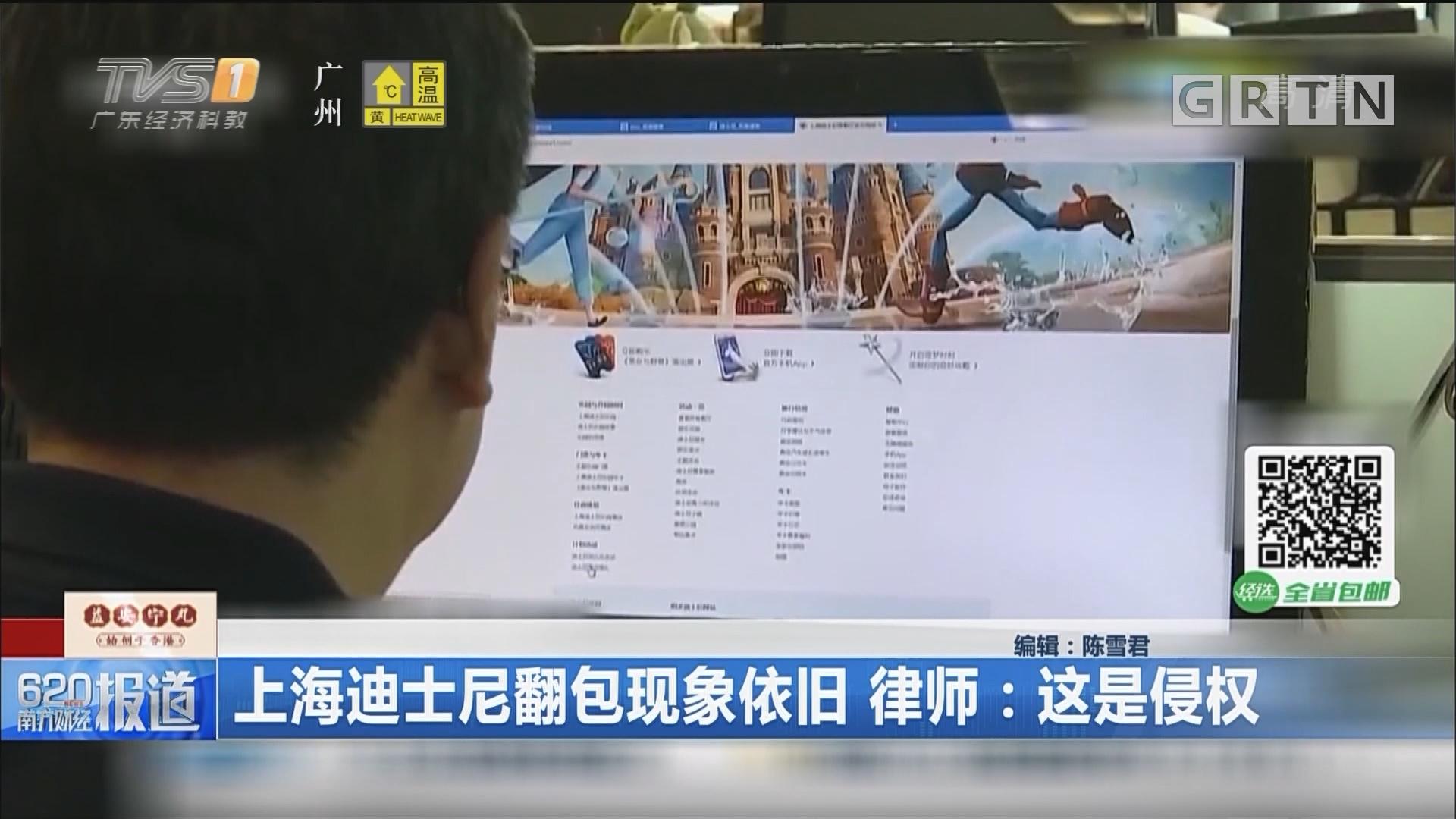 上海迪士尼翻包现象依旧 律师:这是侵权