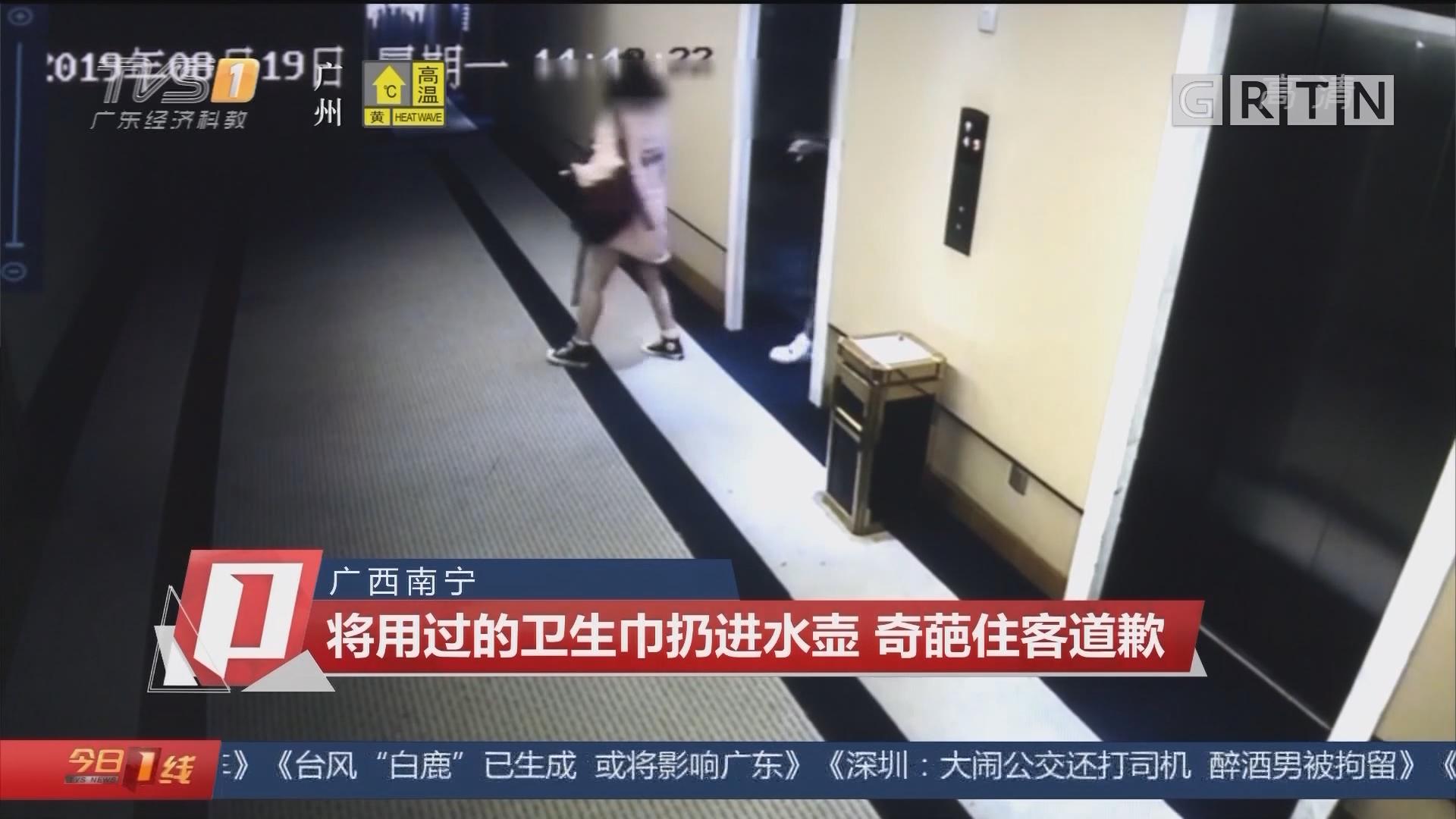 廣西南寧:將用過的衛生巾扔進水壺 奇葩住客道歉