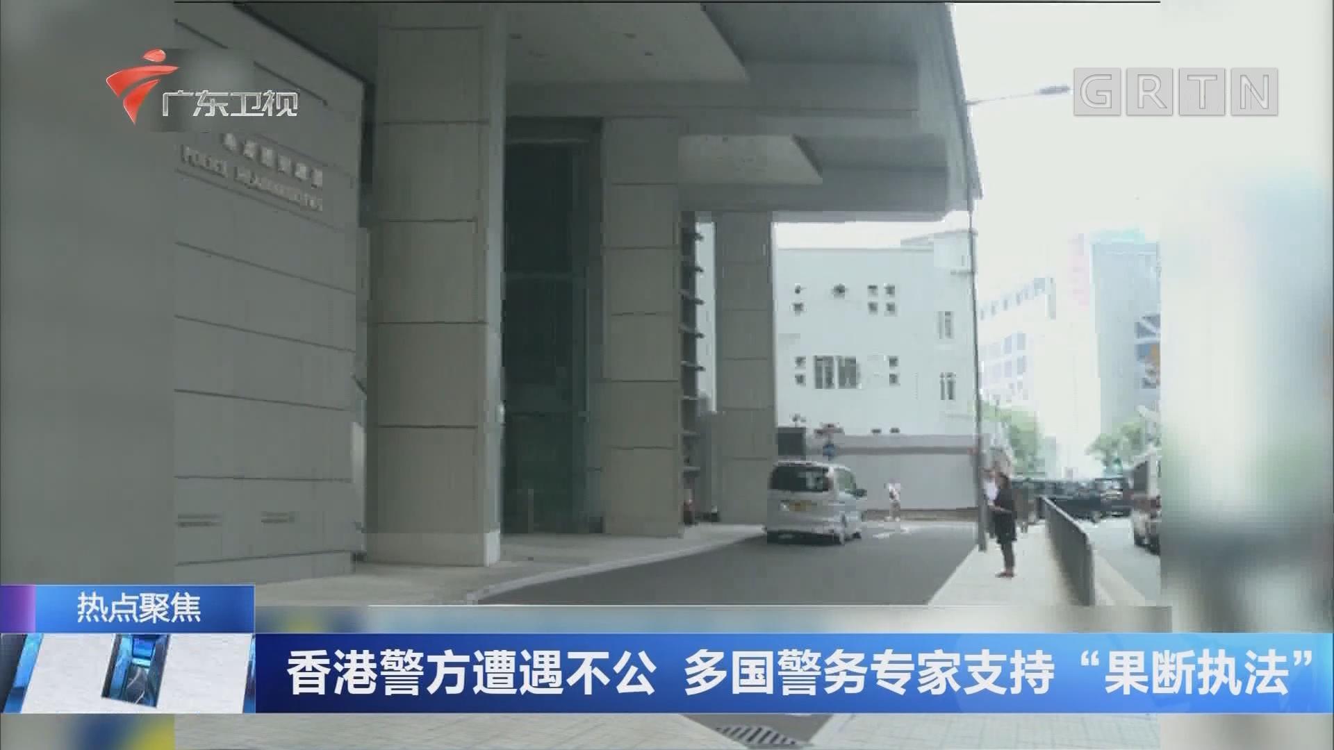 """香港警方遭遇不公 多国警务专家支持""""果断执法"""""""