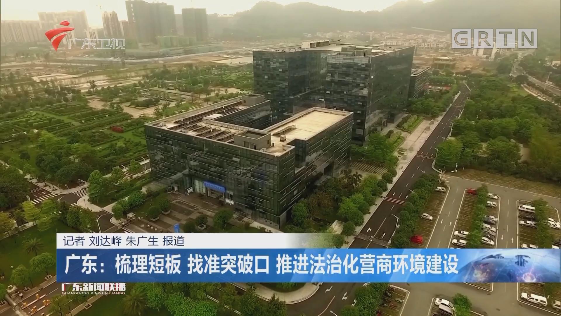 广东:梳理短板 找准突破口 推进法治化营商环境建设