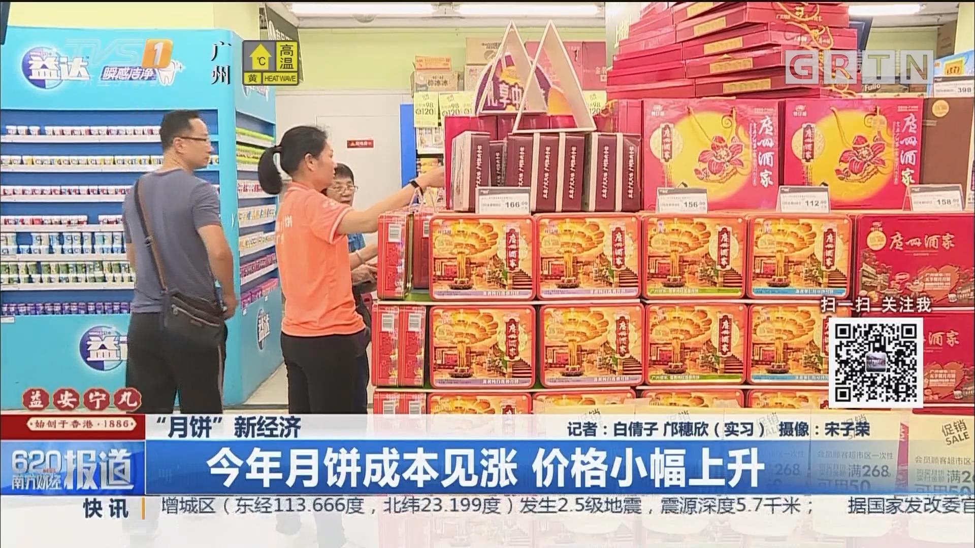 """""""月饼""""新经济:今年月饼成本见涨 价格小幅上升"""