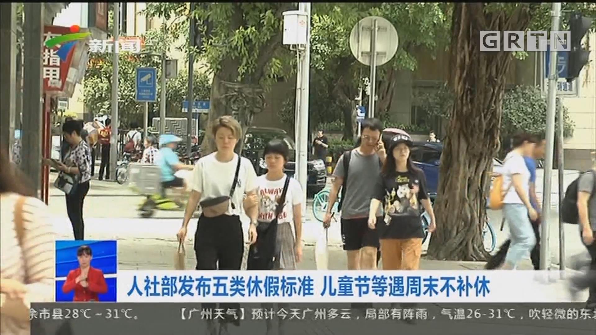 人社部发布五类休假标准 儿童节等遇周末不补休