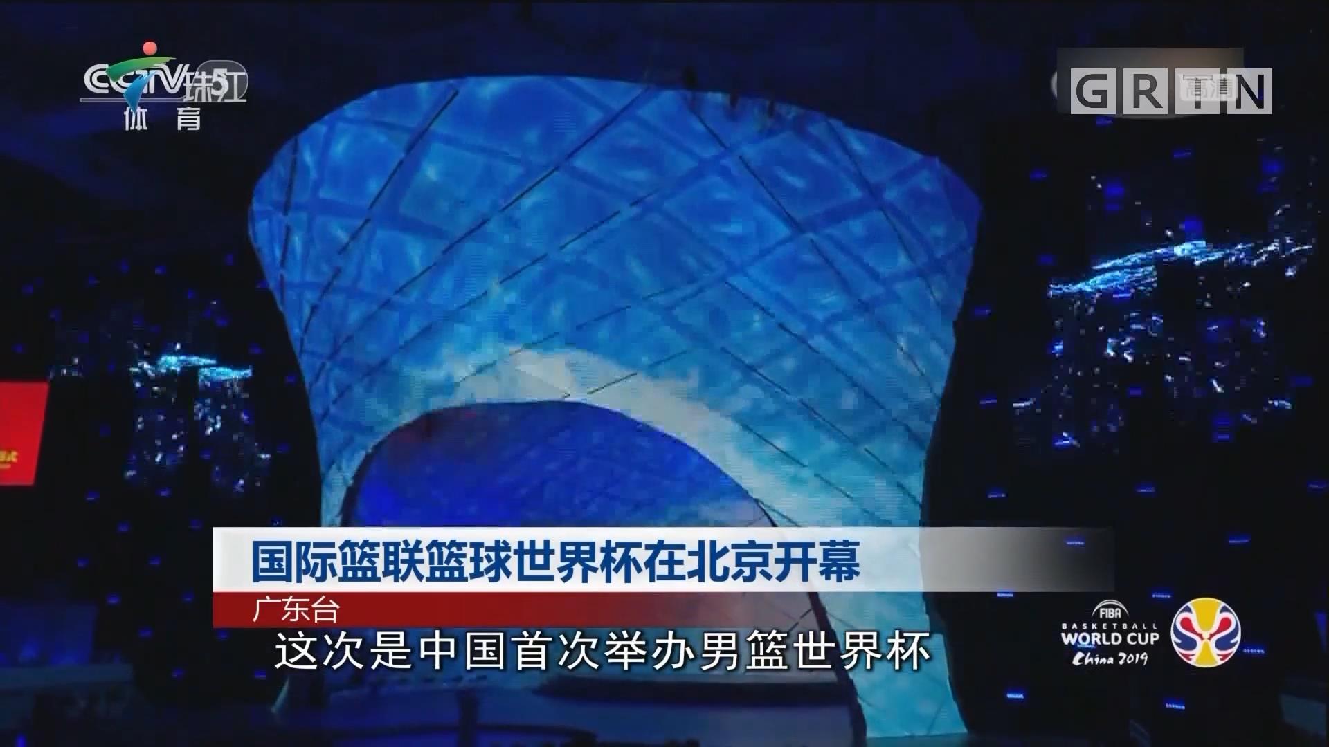 国际篮联篮球世界杯在北京开幕