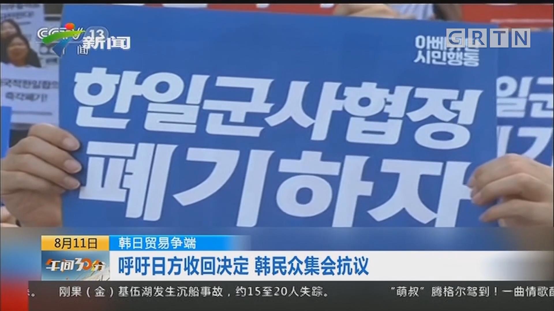 韩日贸易争端:呼吁日方收回决定 韩民众集会抗议