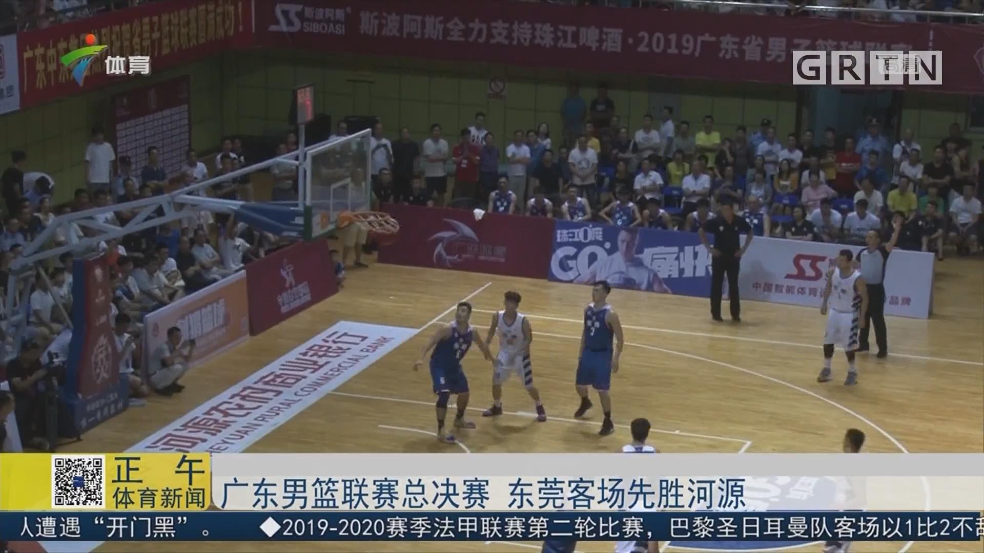 广东男篮联赛总决赛 东莞客场先胜河源
