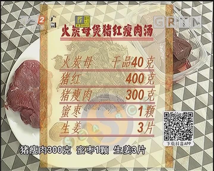火炭母煲猪红瘦肉汤