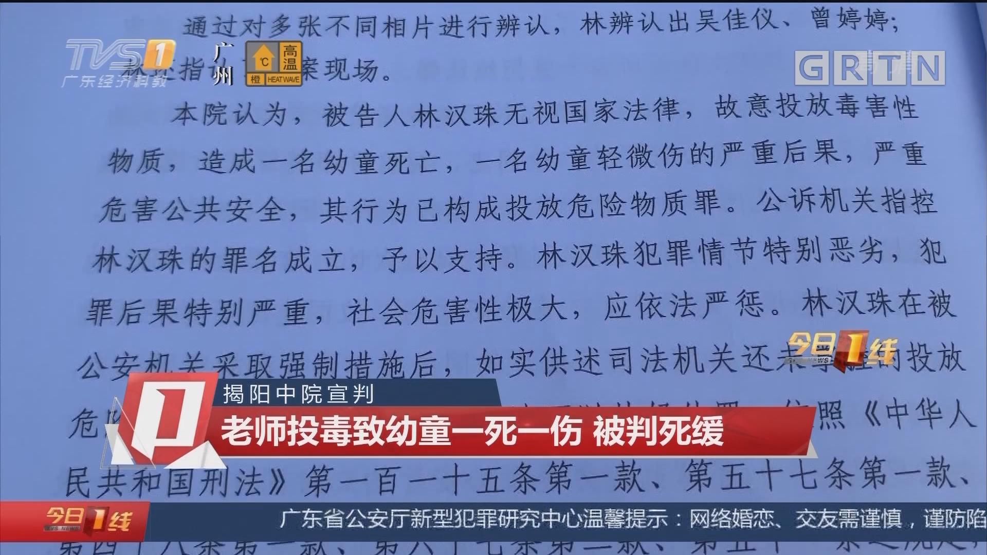 揭阳中院宣判:老师投毒致幼童一死一伤 被判死缓