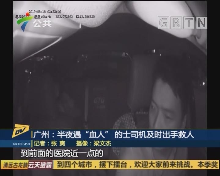 """广州:半夜遇""""血人"""" 的士司机及时出手救人"""