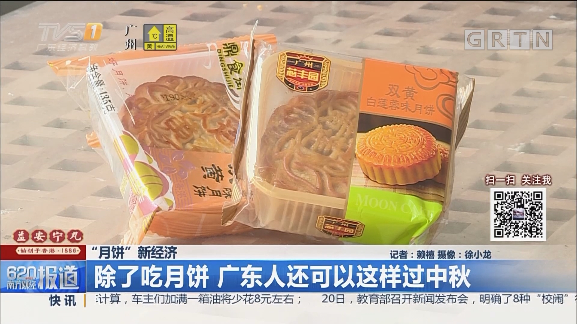 """""""月饼""""新经济:除了吃月饼 广东人还可以这样过中秋"""